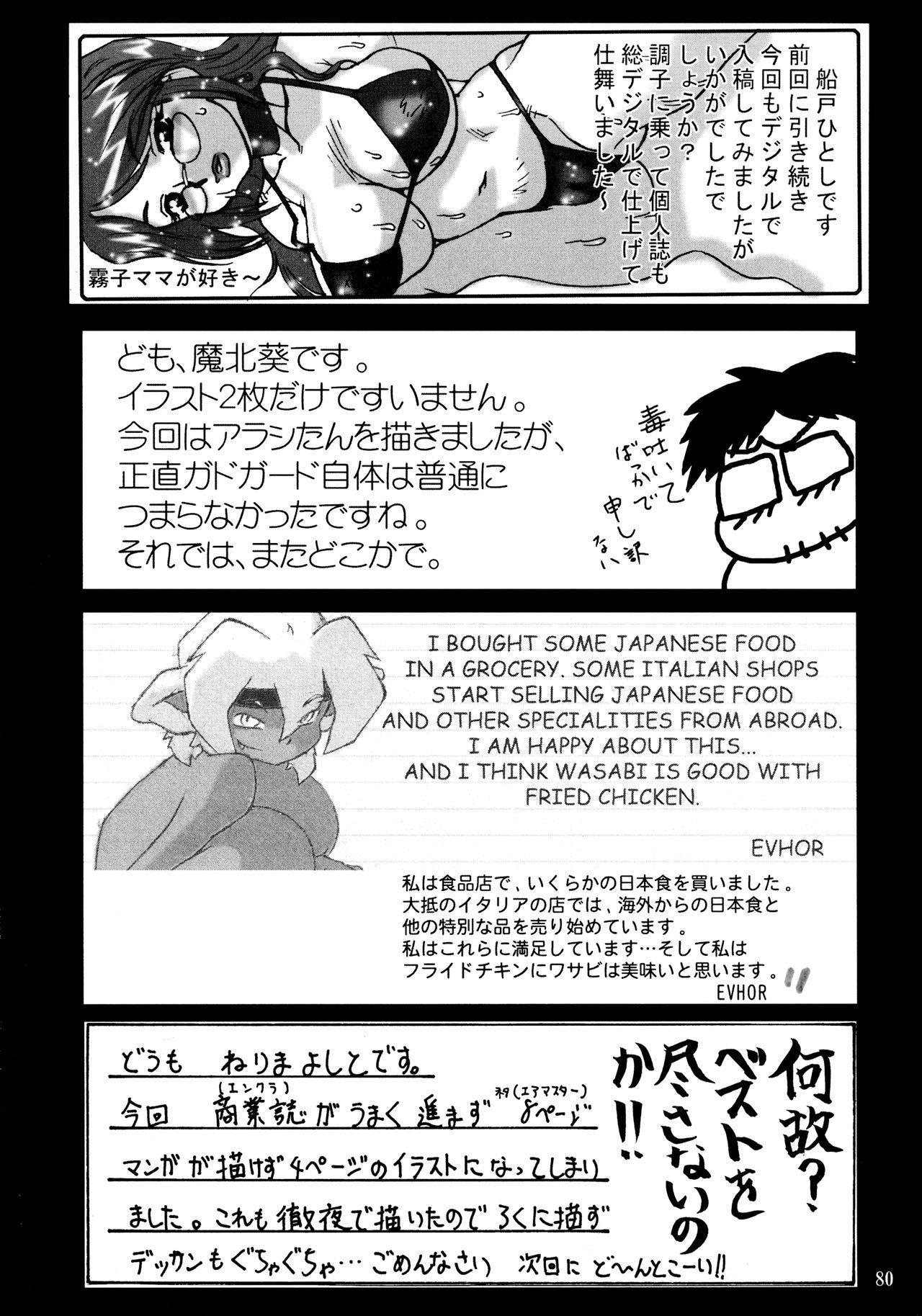 Shin Hanajuuroku VIII 78