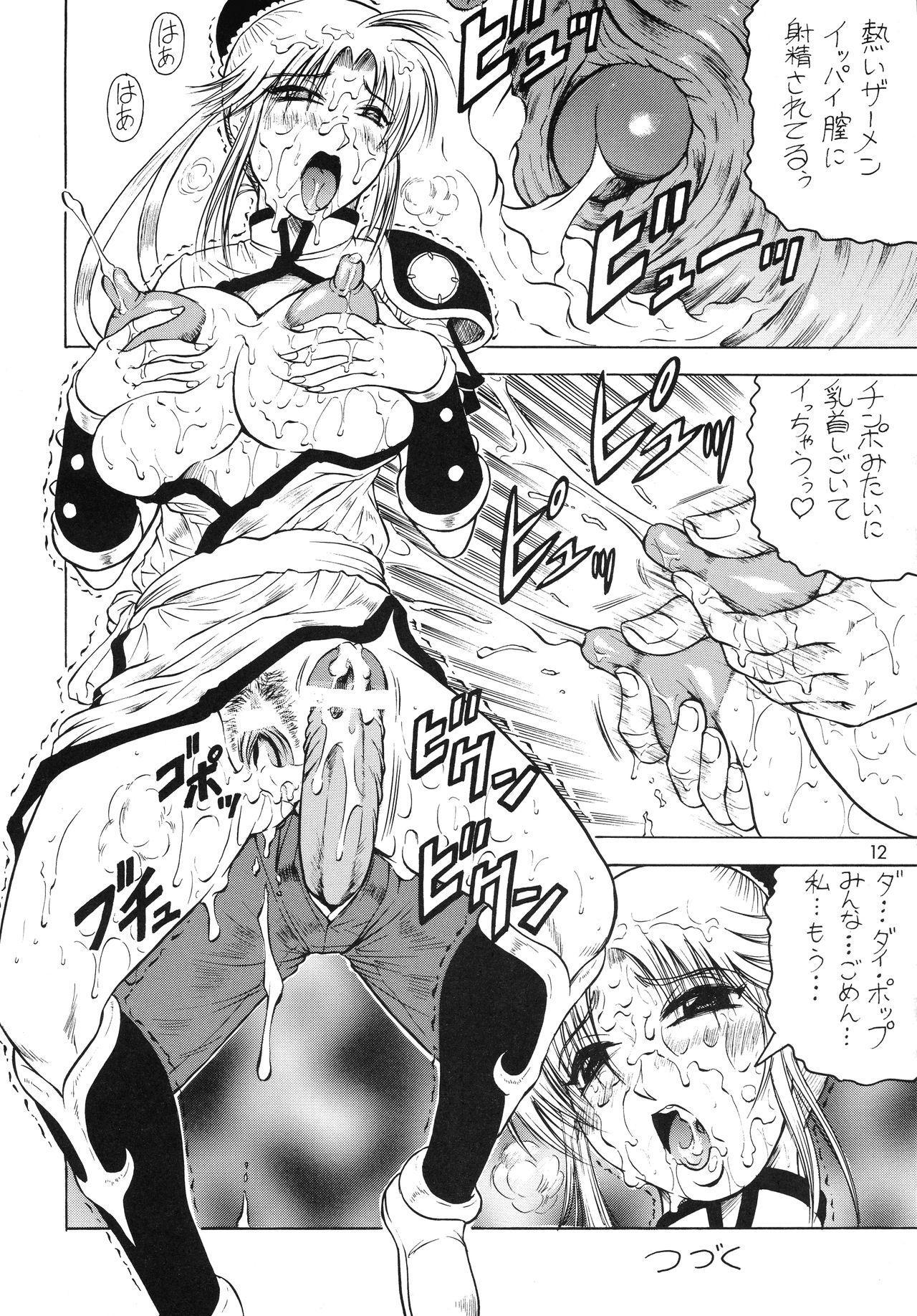 (C70) [J's Style (Jamming)] Gekkan Maam Dai-2-gou Han Nama Type (Dragon Quest: Dai no Daibouken) 11