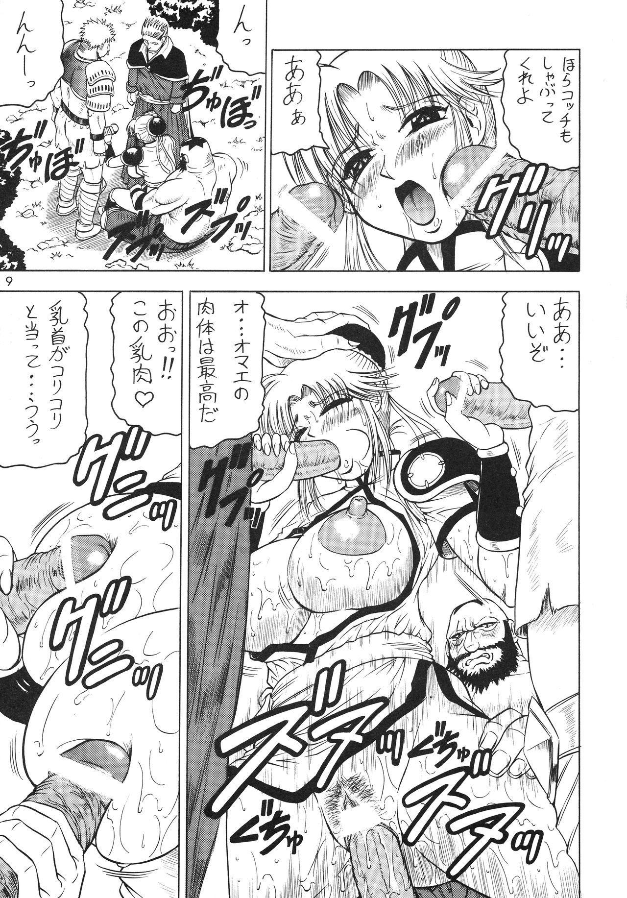 (C70) [J's Style (Jamming)] Gekkan Maam Dai-2-gou Han Nama Type (Dragon Quest: Dai no Daibouken) 8