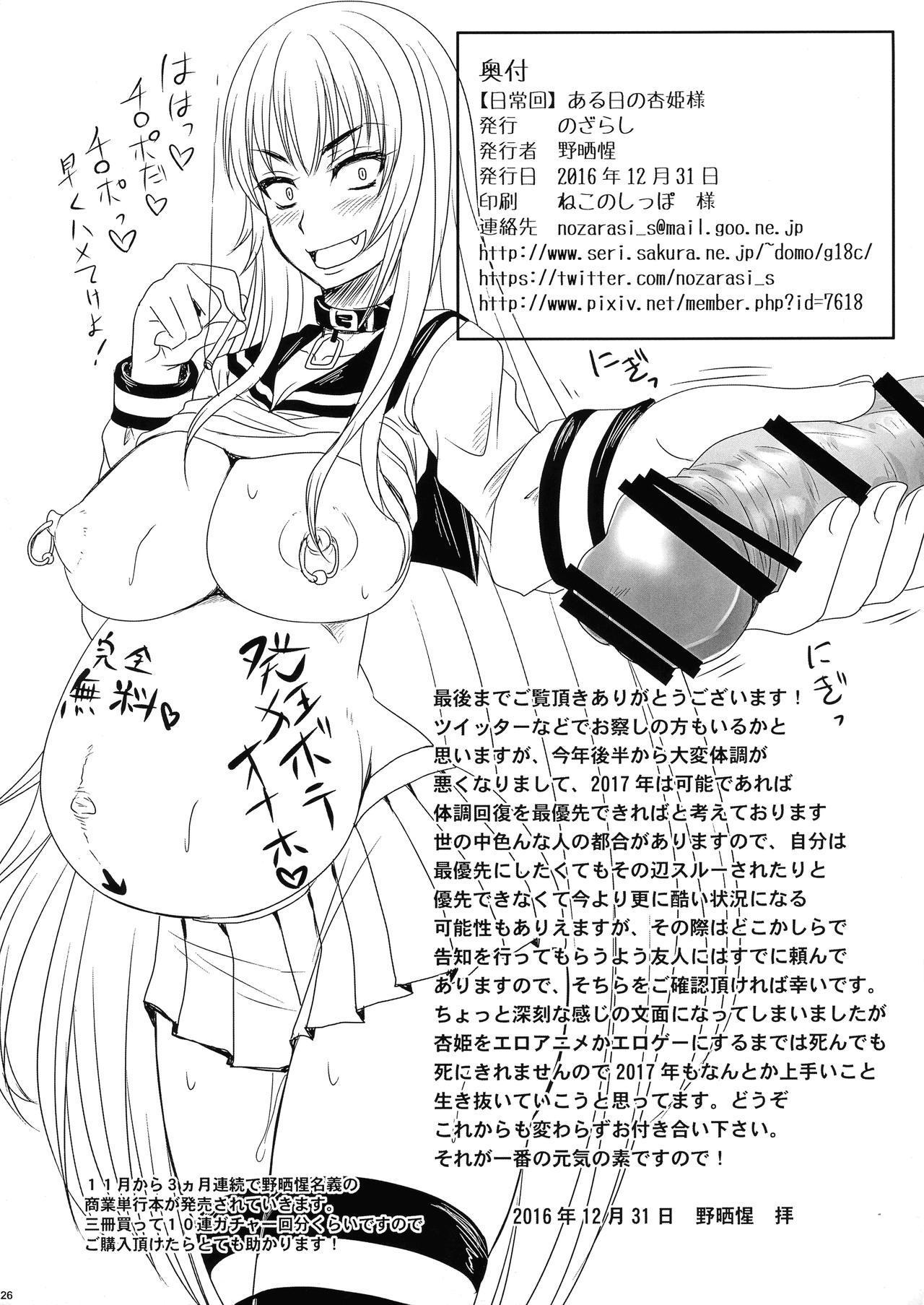 Aruhi no Kyouhime 27