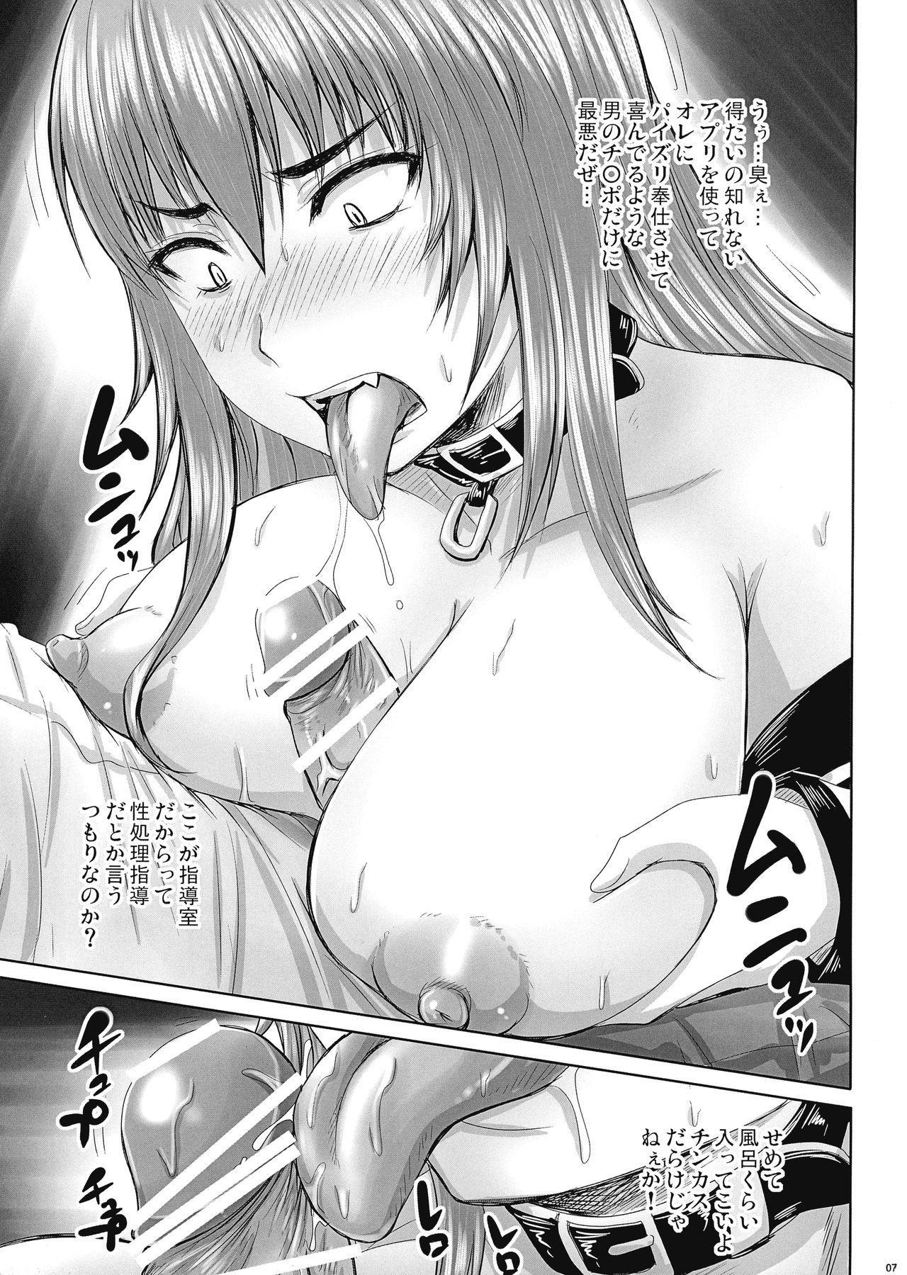 Aruhi no Kyouhime 8