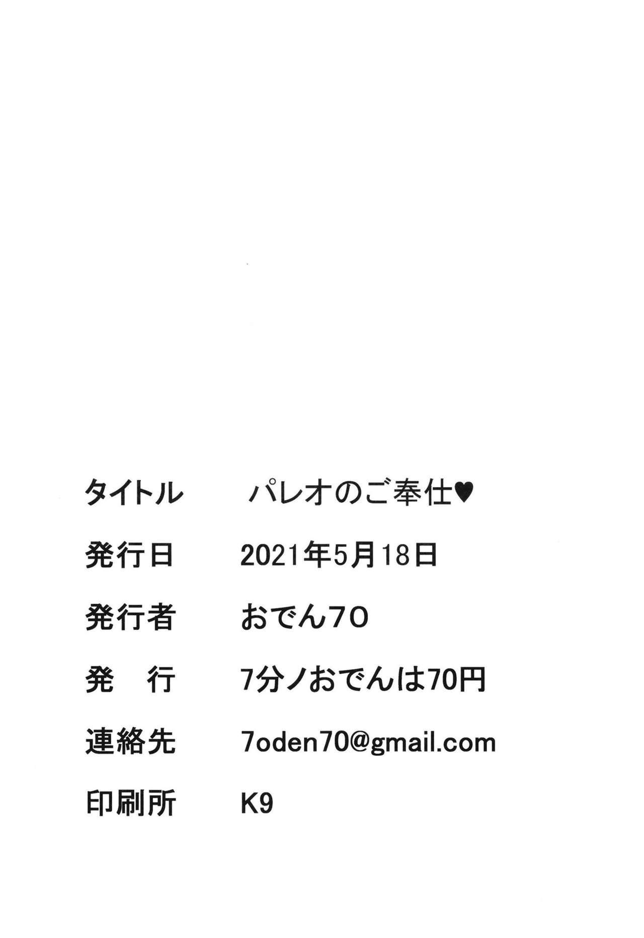 Paleo no go Hoshi 21