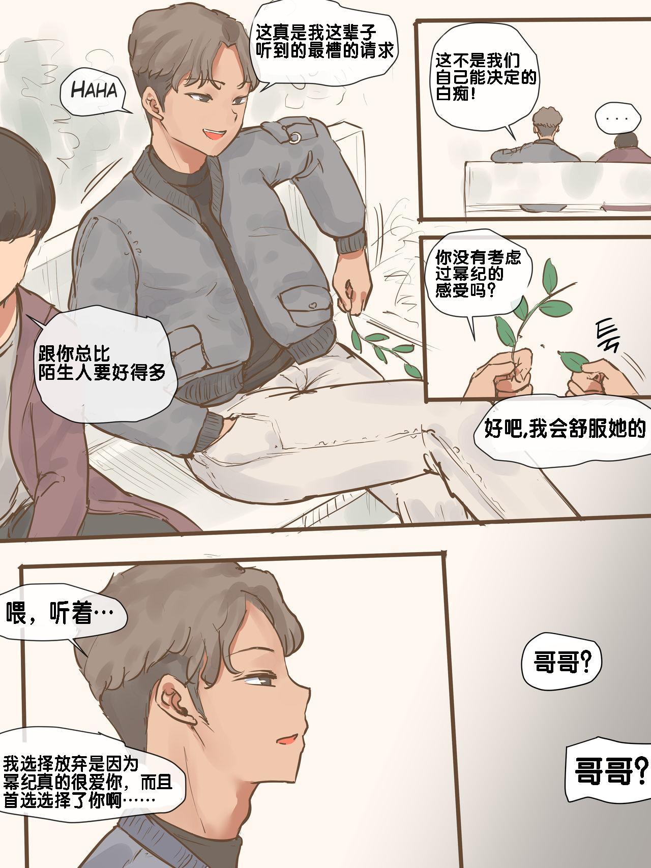 伪恋+后日谈 10