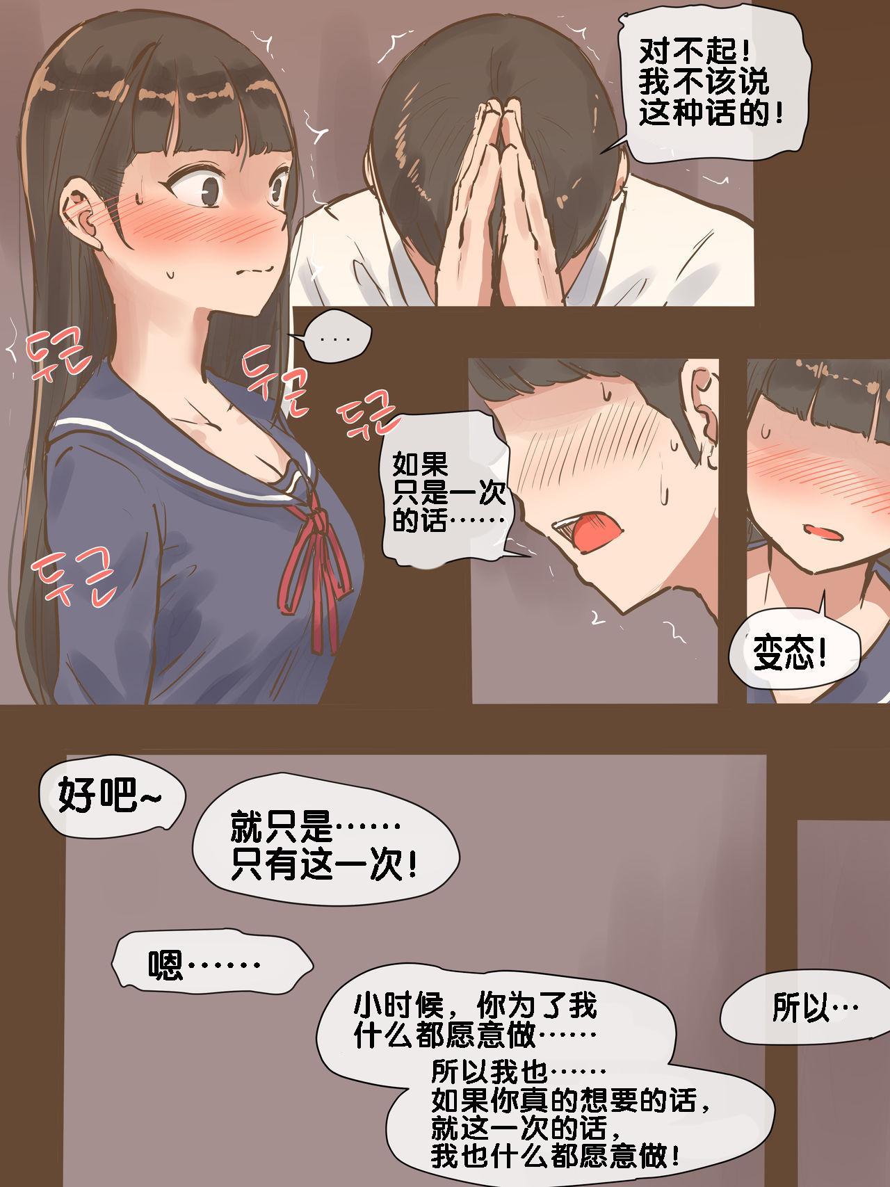 伪恋+后日谈 12
