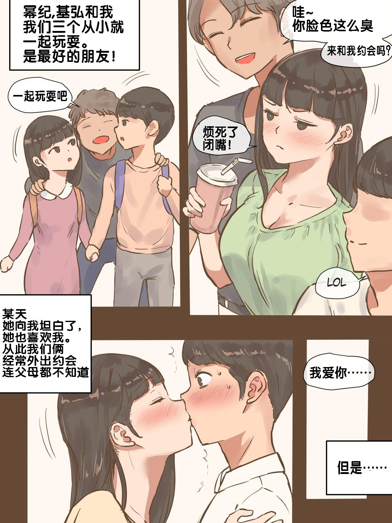 伪恋+后日谈 7
