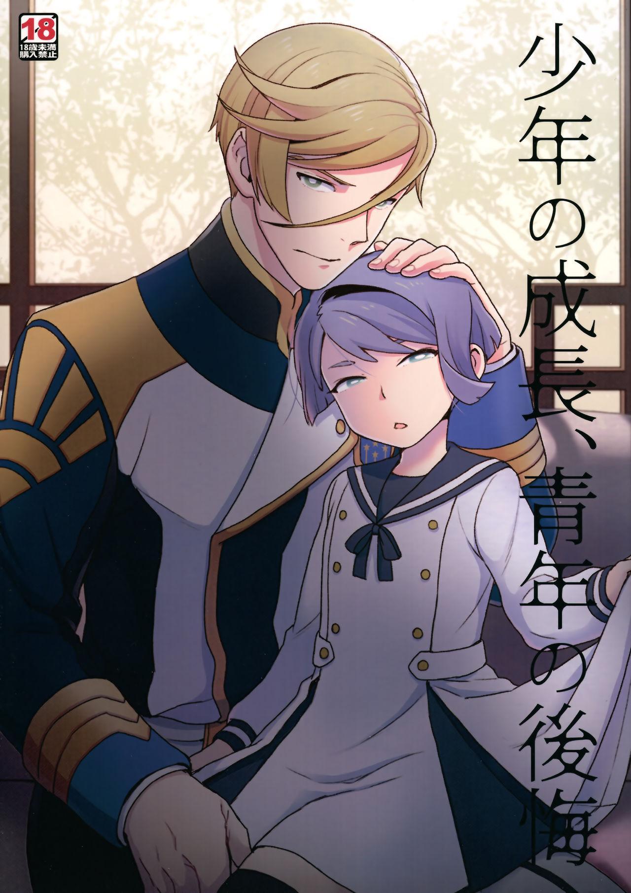 Shounen no seichou, seinen no koukai   A Boy's Growth, A Young Man's Remorse 0
