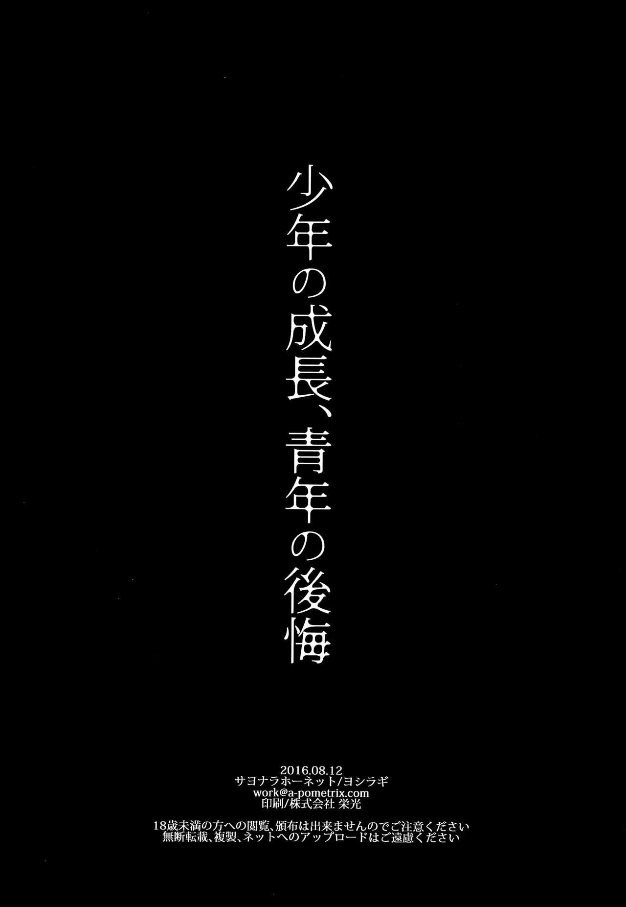 Shounen no seichou, seinen no koukai   A Boy's Growth, A Young Man's Remorse 24