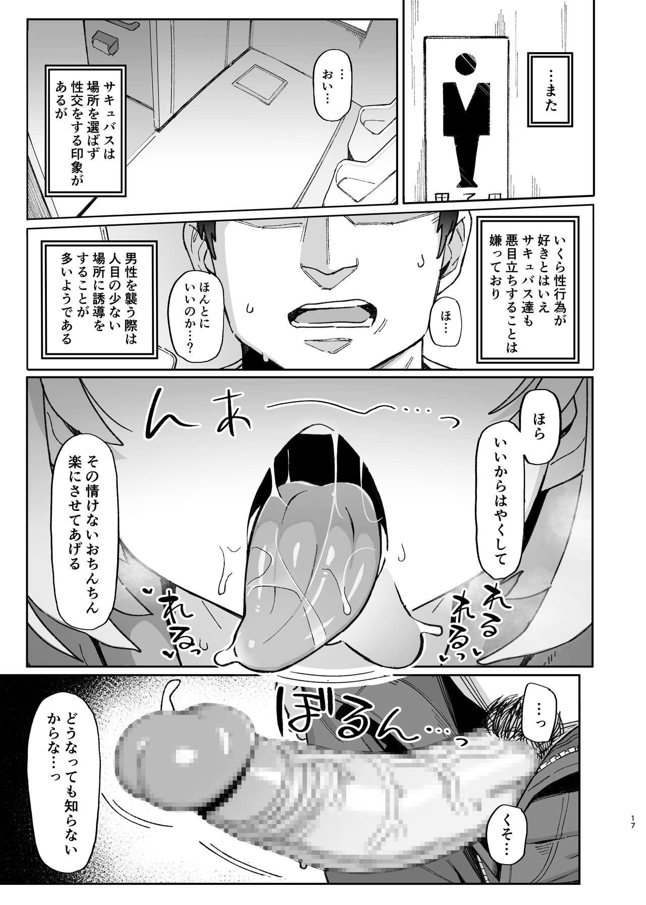 Mesugaki Succubus-tachi ni Shiboritorareru Hon 15