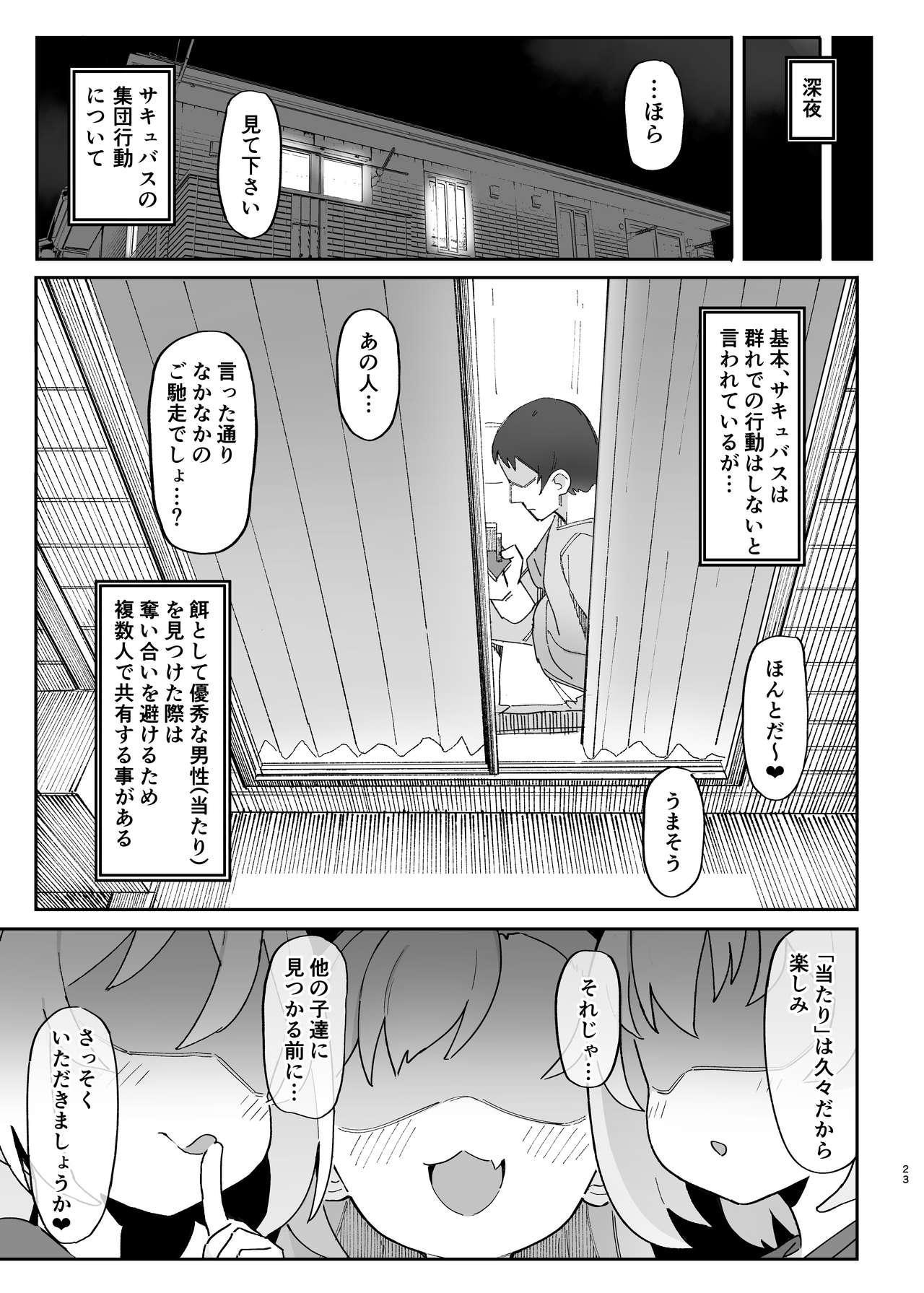 Mesugaki Succubus-tachi ni Shiboritorareru Hon 21
