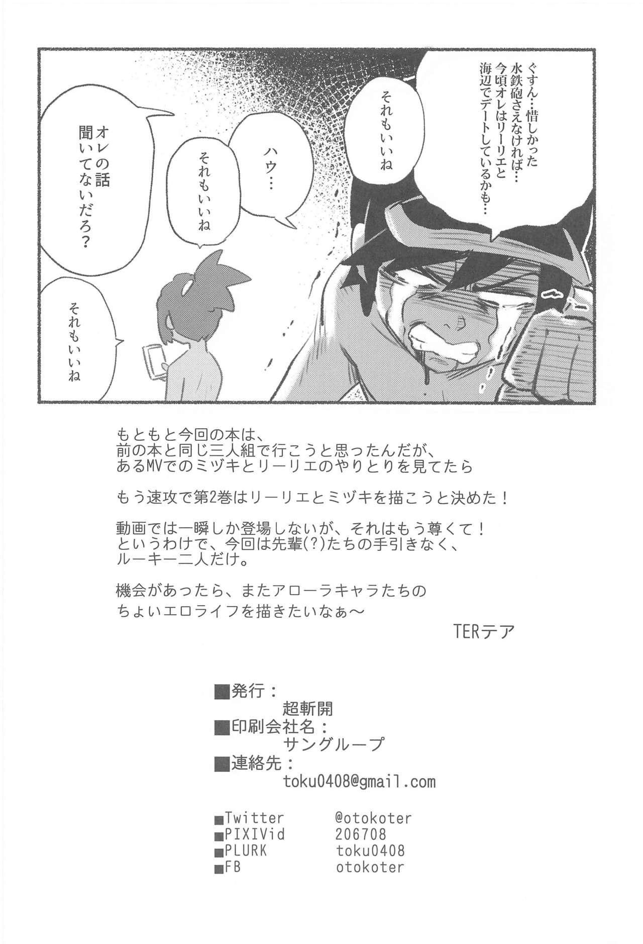 Onnanoko-tachi no Himitsu no Bouken 2 26
