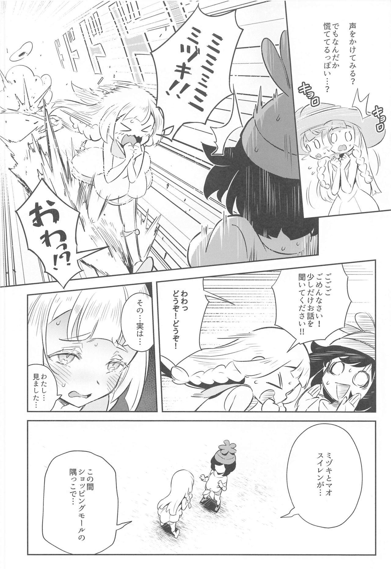 Onnanoko-tachi no Himitsu no Bouken 2 3