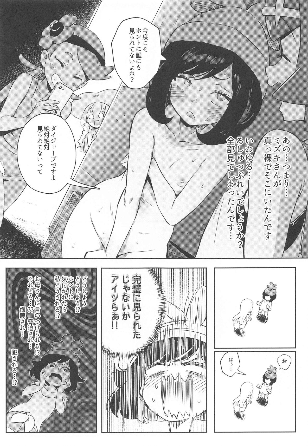 Onnanoko-tachi no Himitsu no Bouken 2 4