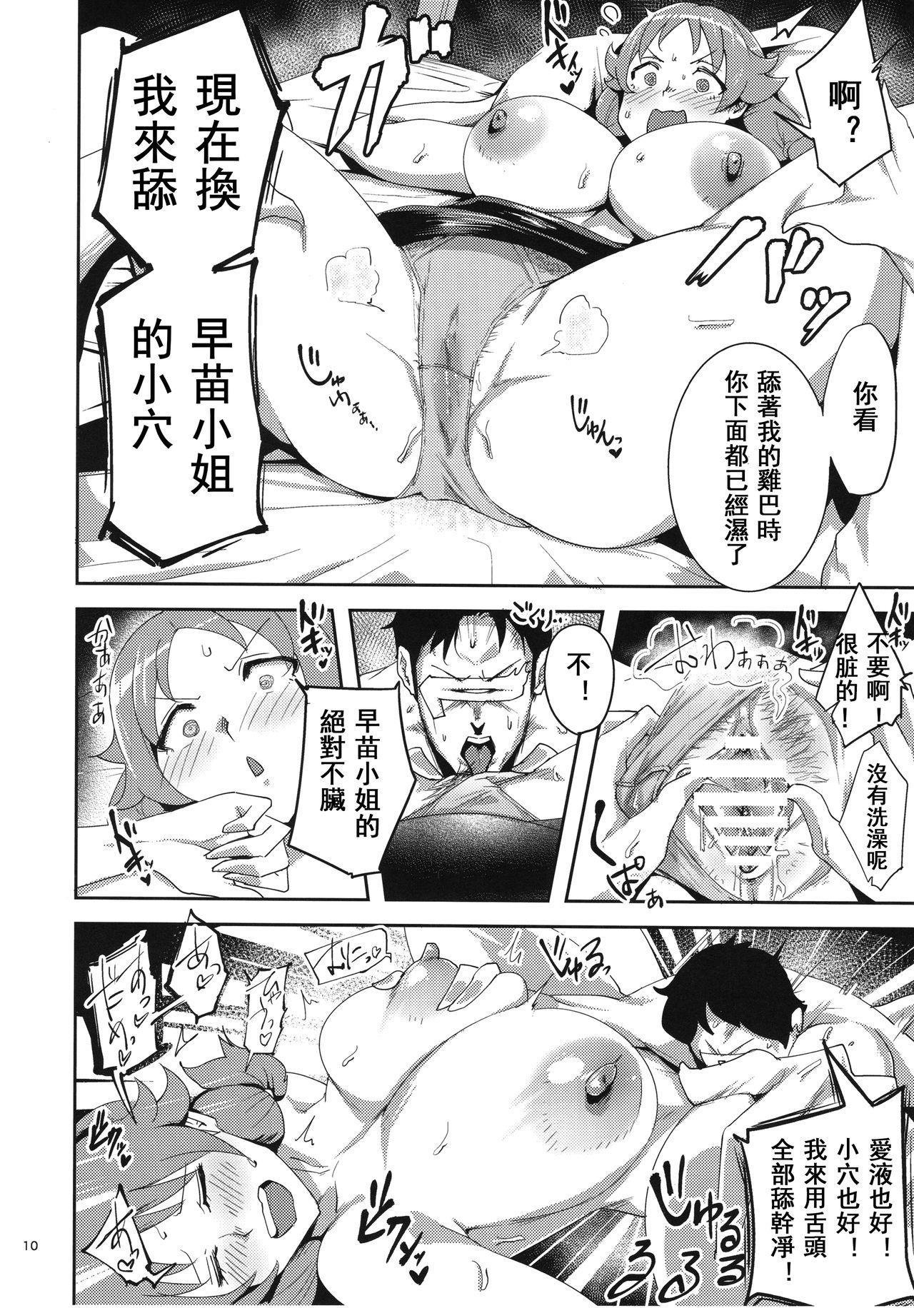Sanae-san ni Genki ni Shitemorau Hon 9