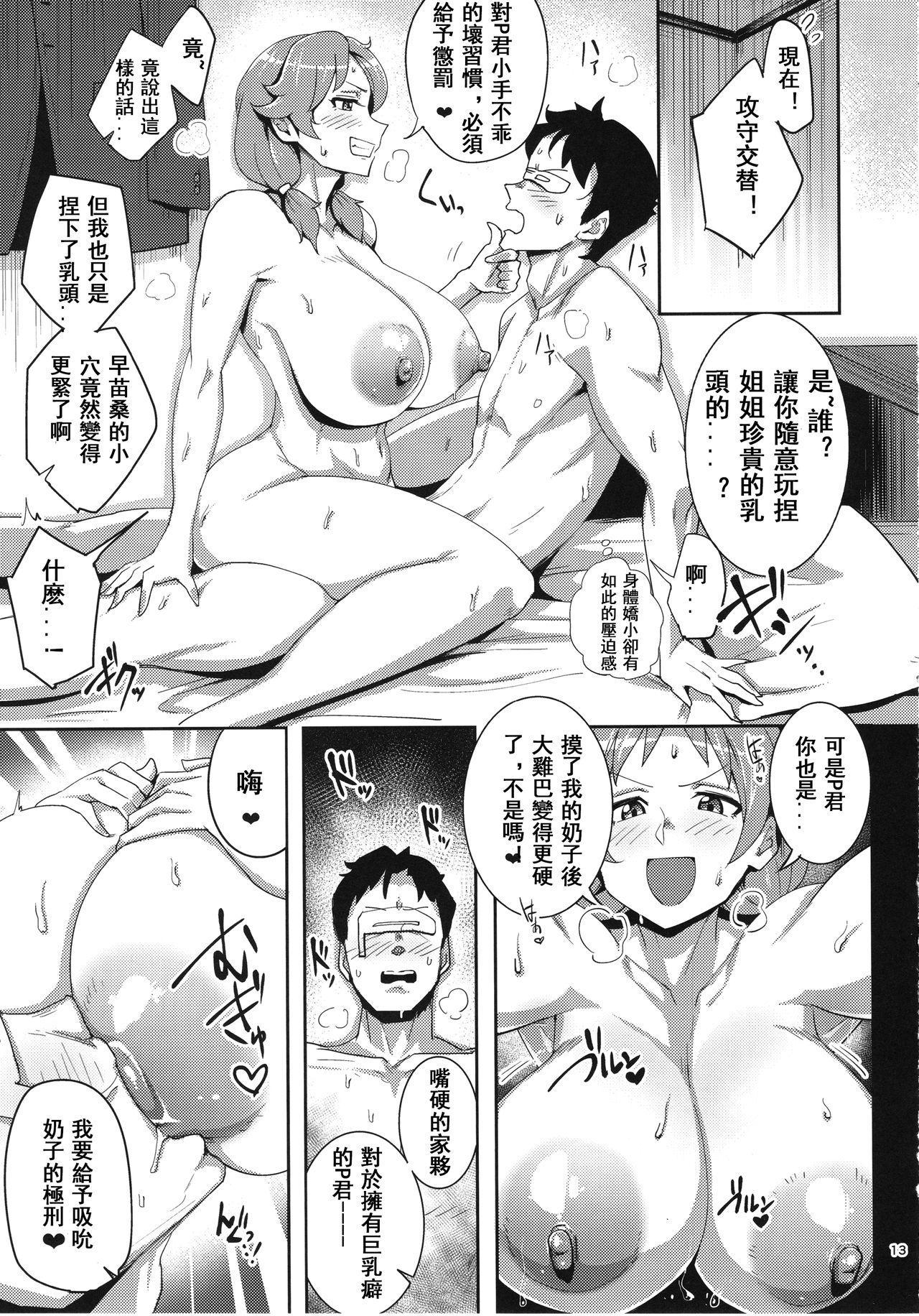Sanae-san ni Genki ni Shitemorau Hon 12