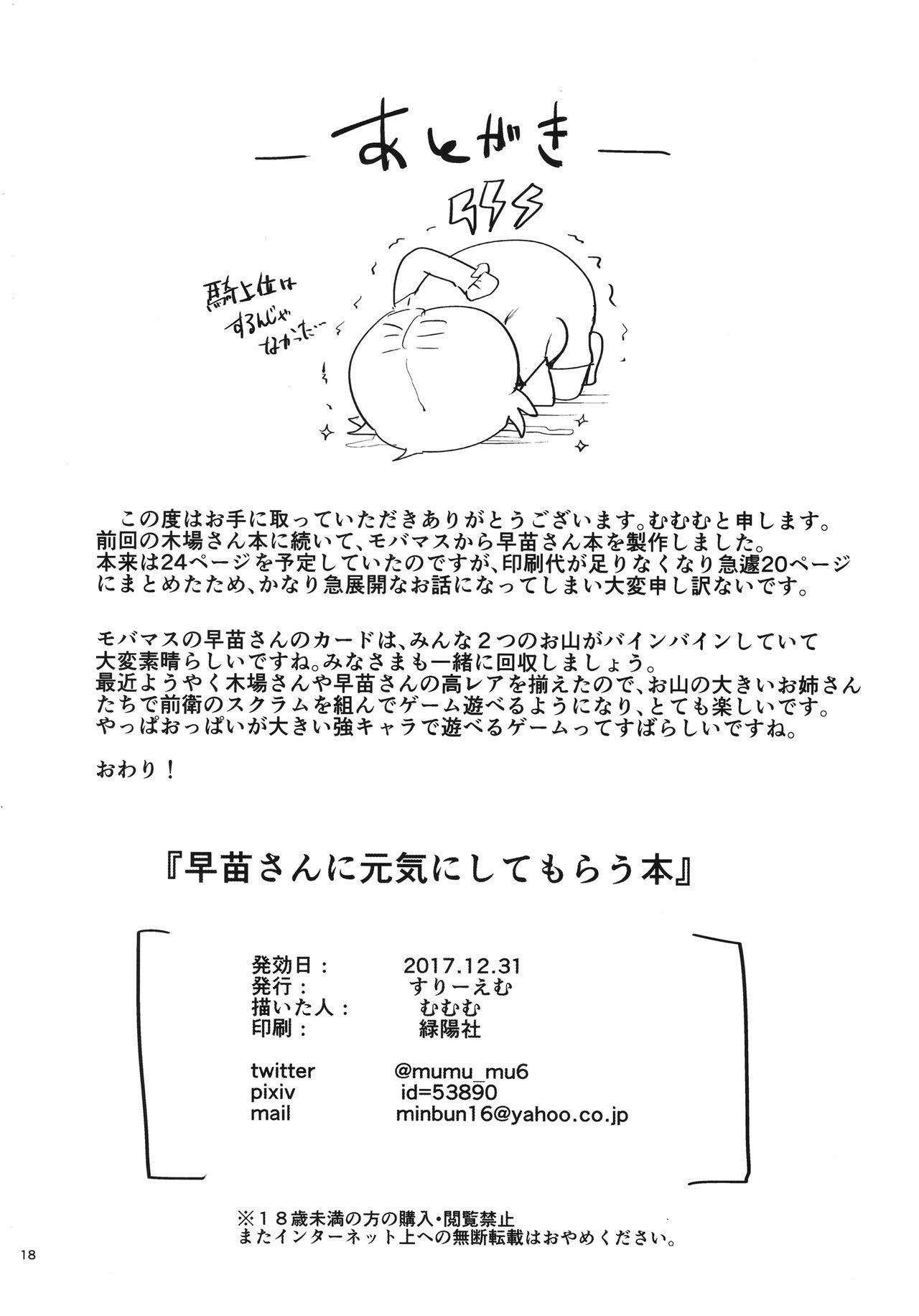 Sanae-san ni Genki ni Shitemorau Hon 17