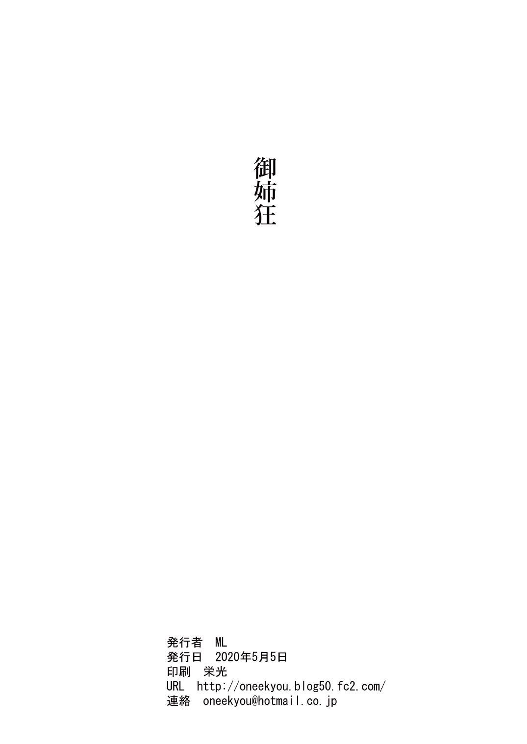 Shiro Hebi no Tsumamigui | Virgin Eating White Snake 1