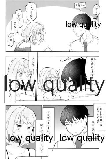 Takeuchi P to Kaede-san ga Itsumo to Sukoshi dake Chigau H ni Chousen Suru Hon 4
