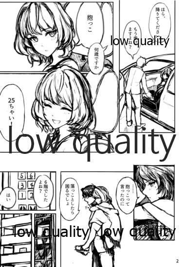 Kaede-san ni Yuwaku Sareru Hon 2