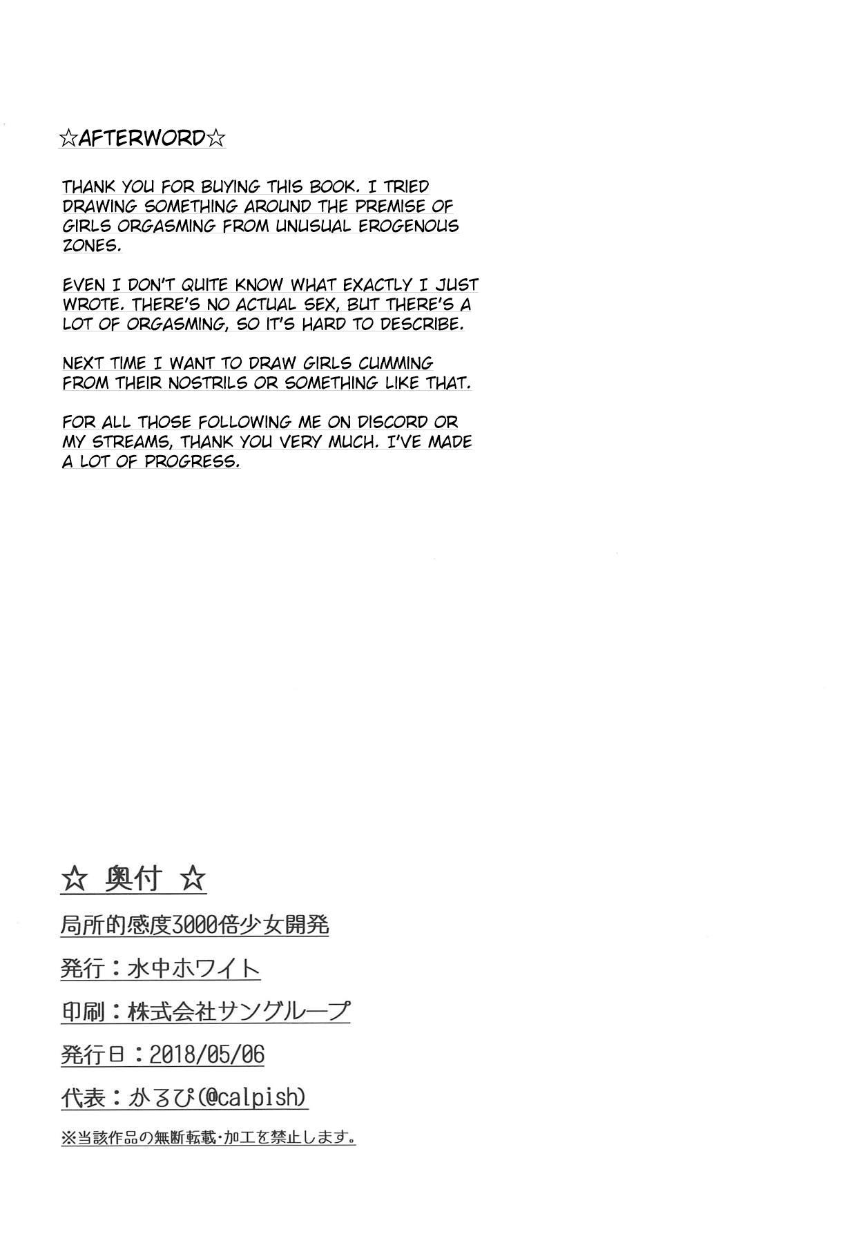 Kyokushoteki Kando 3000-bai Shoujo Kaihatsu 28