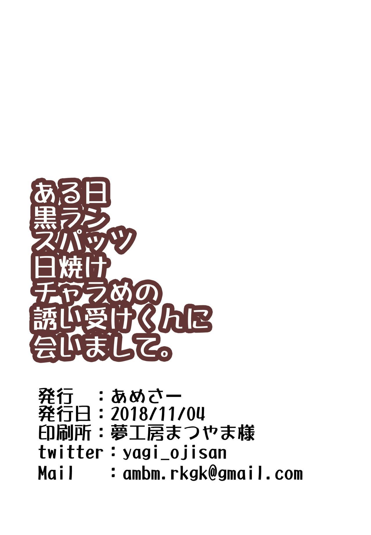 Aru Hi Kuro Run Spats Hiyake Charame no Sasoiuke-kun ni Aimashite. 9
