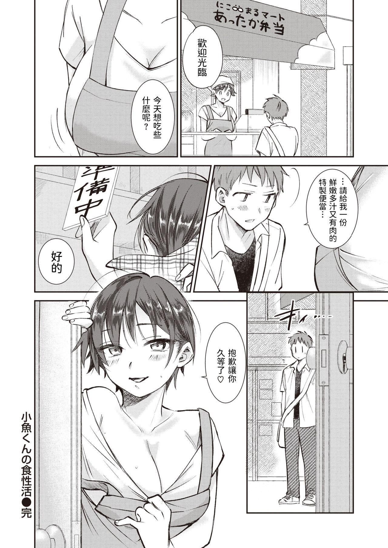Kozakana-kun no Shokuseikatsu 19