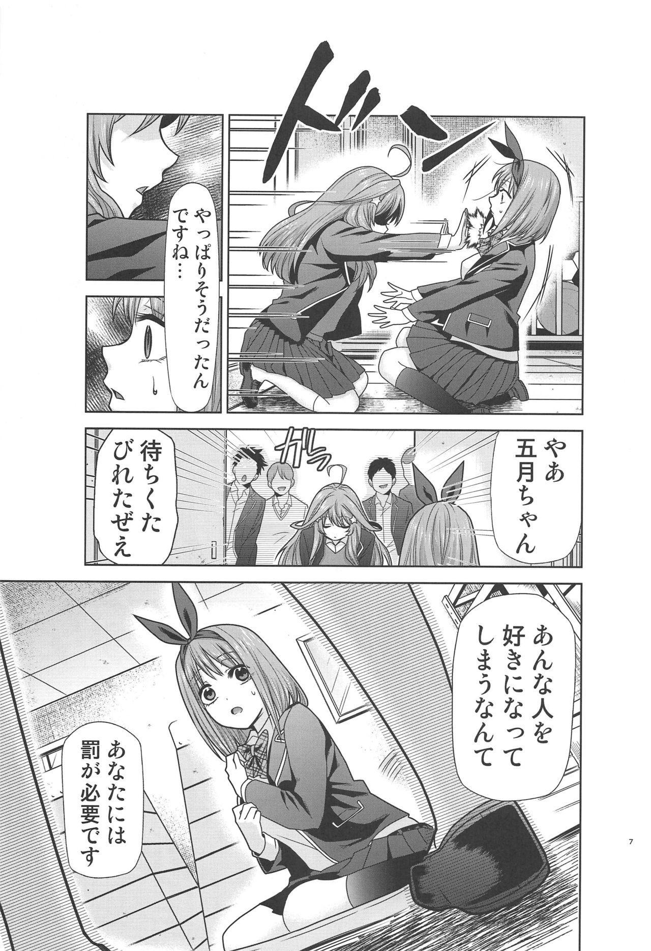 Gotoubun no Seidorei ∬ 21