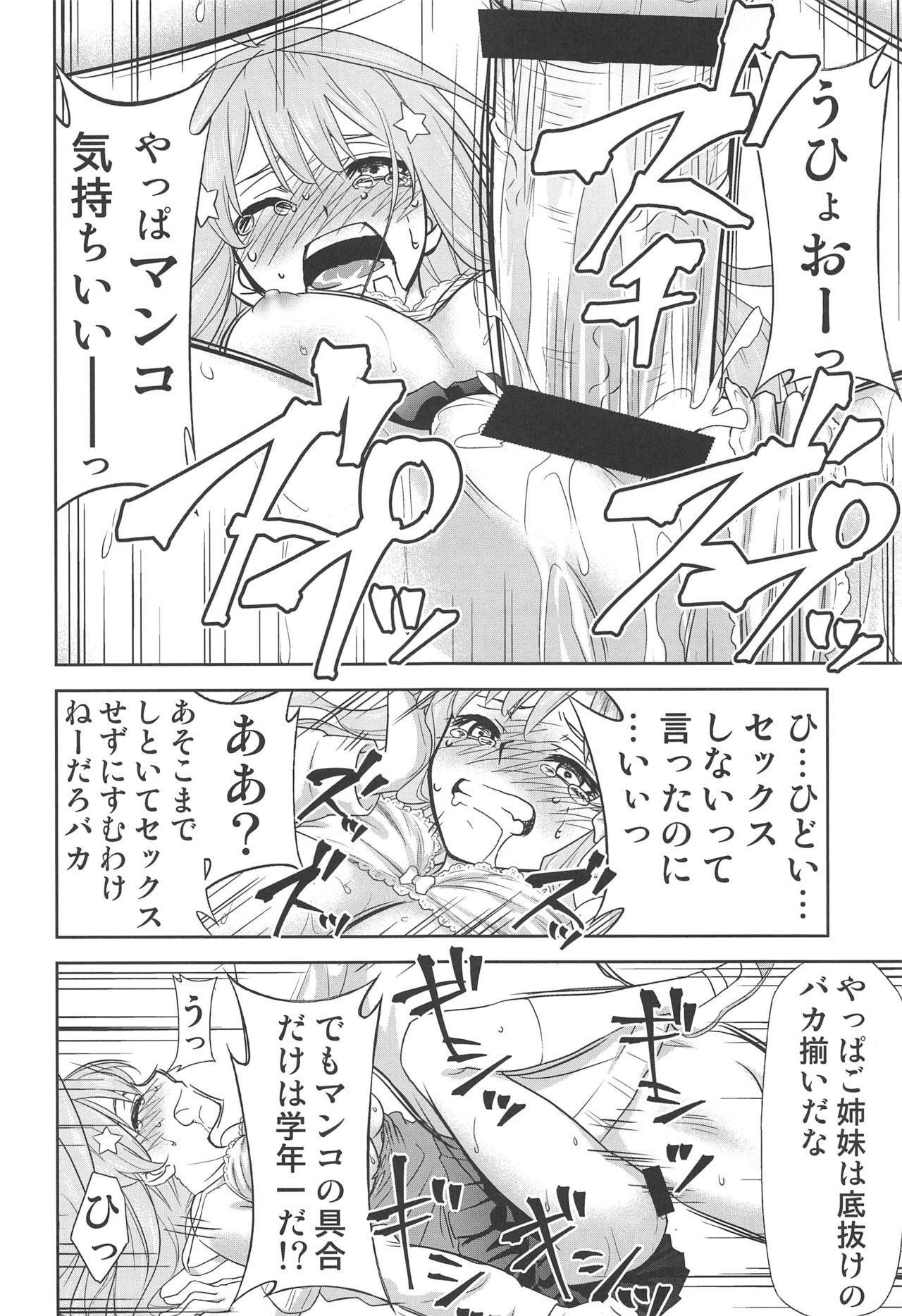 Gotoubun no Seidorei ∬ 44