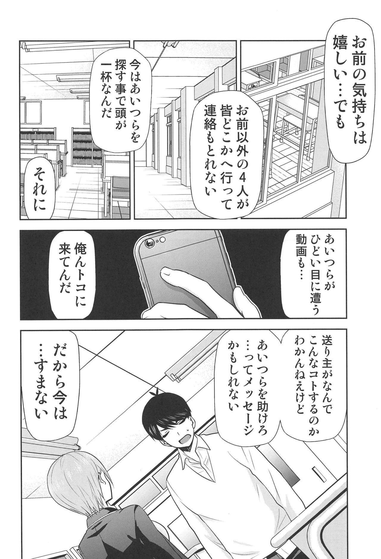 Gotoubun no Seidorei ∬ 50