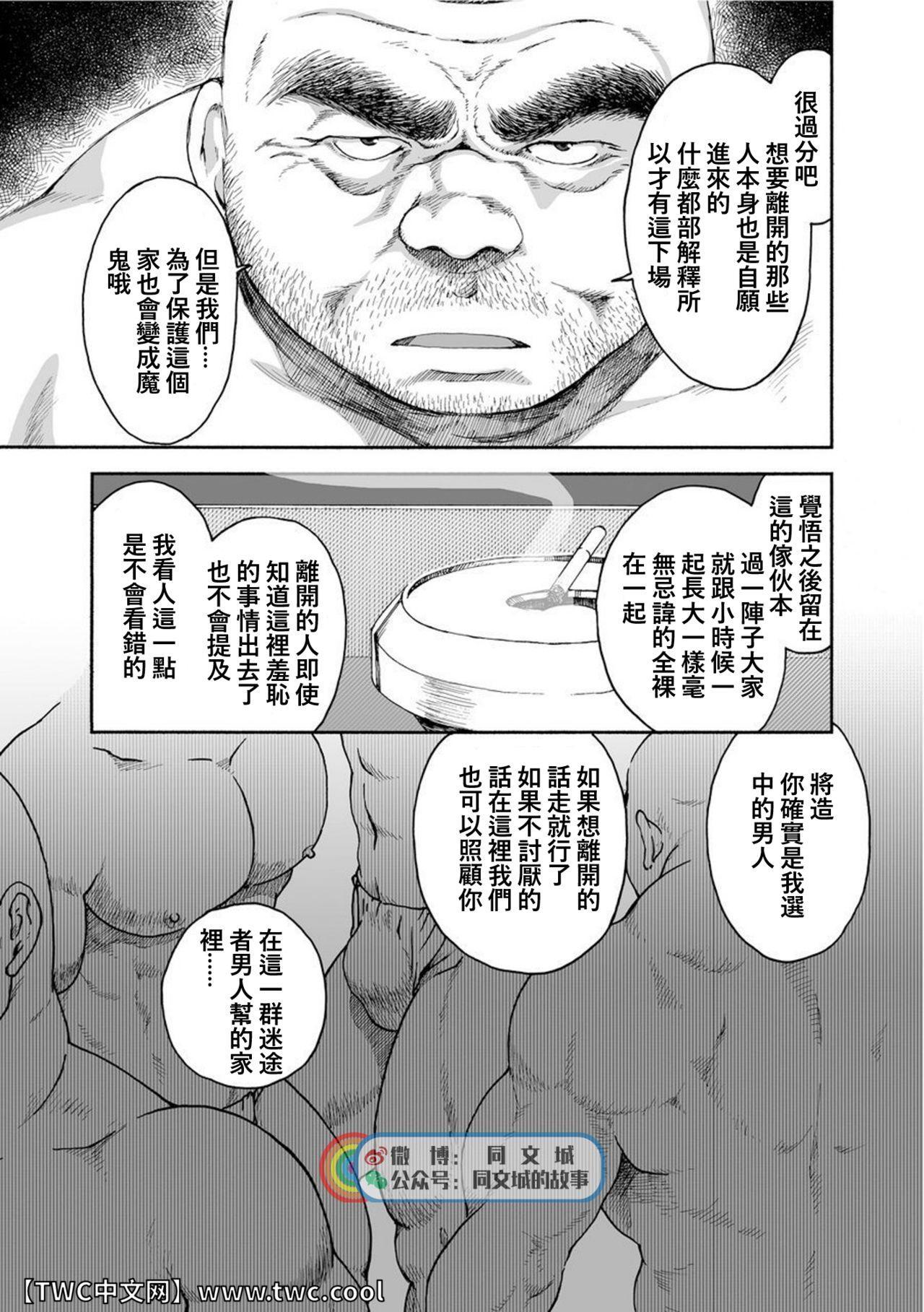 Karasu no Negura 102