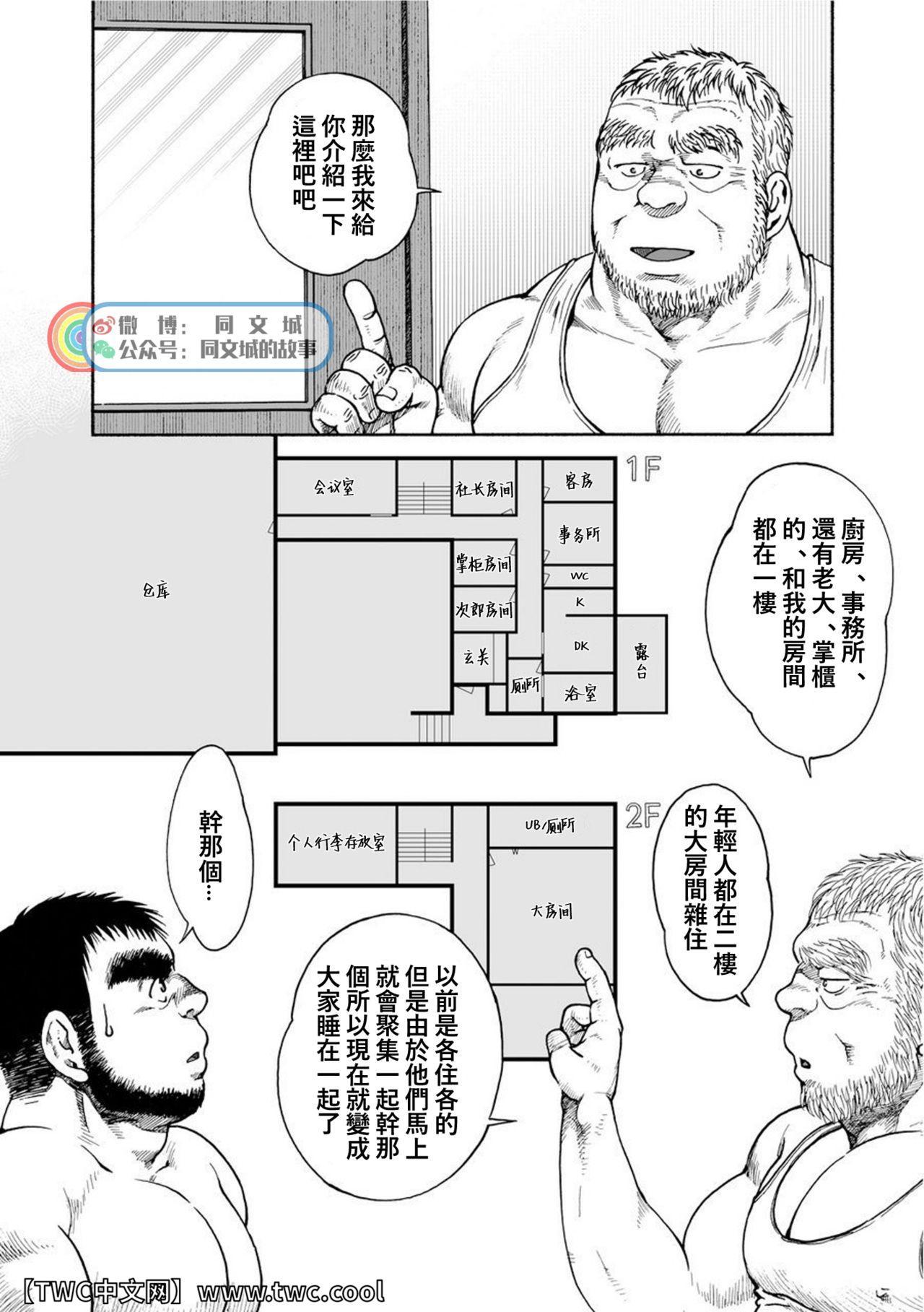 Karasu no Negura 107
