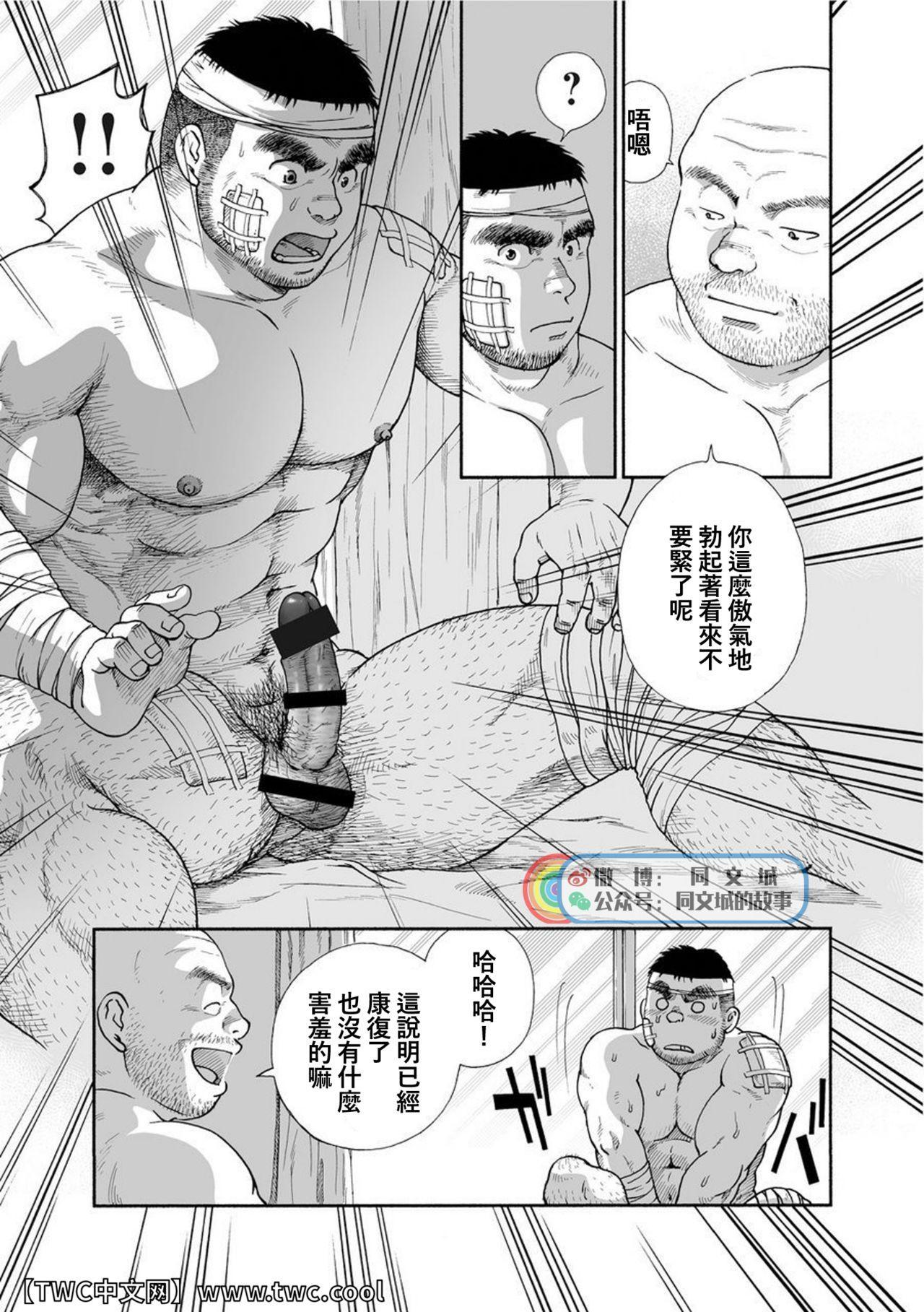 Karasu no Negura 10