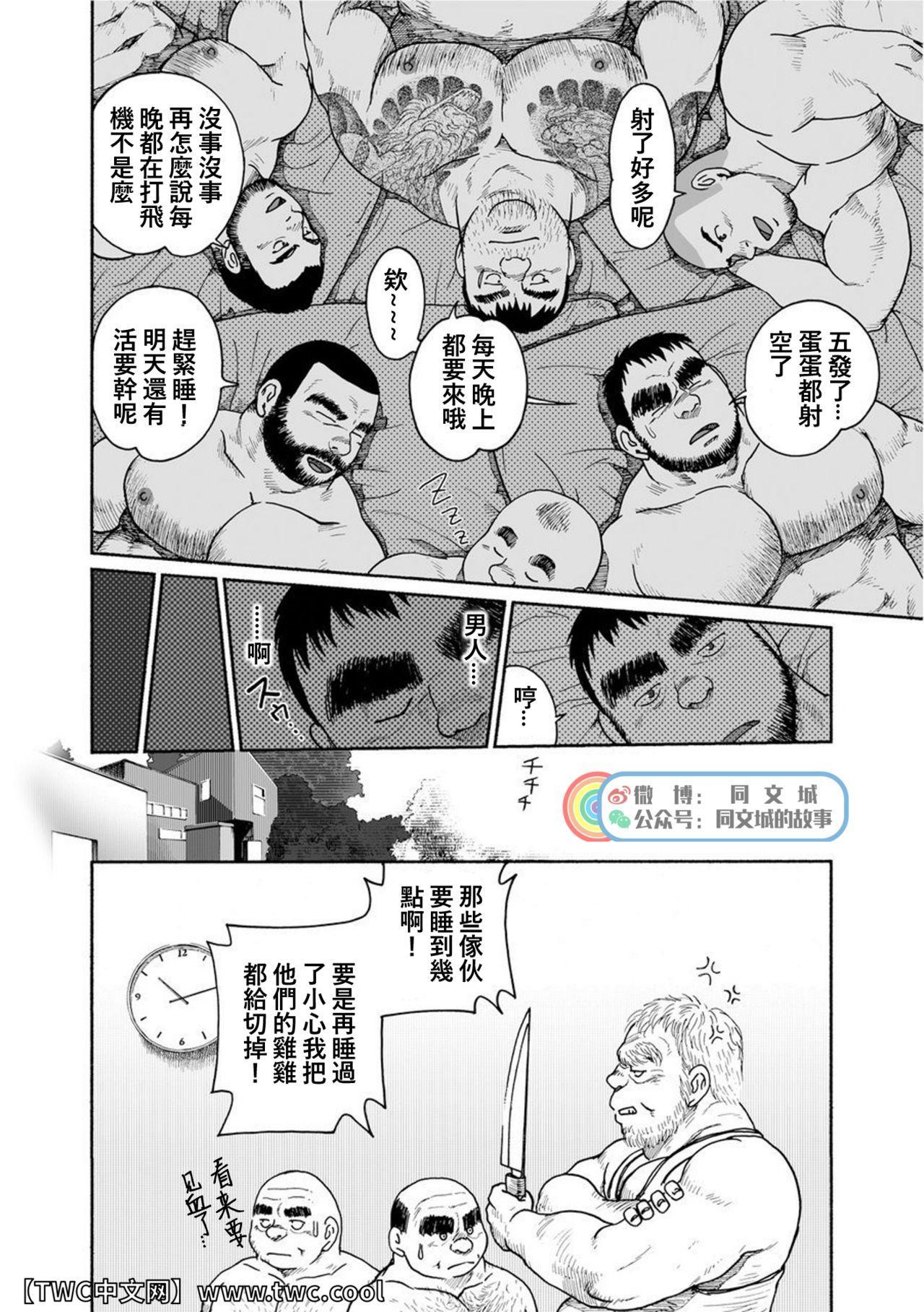 Karasu no Negura 129