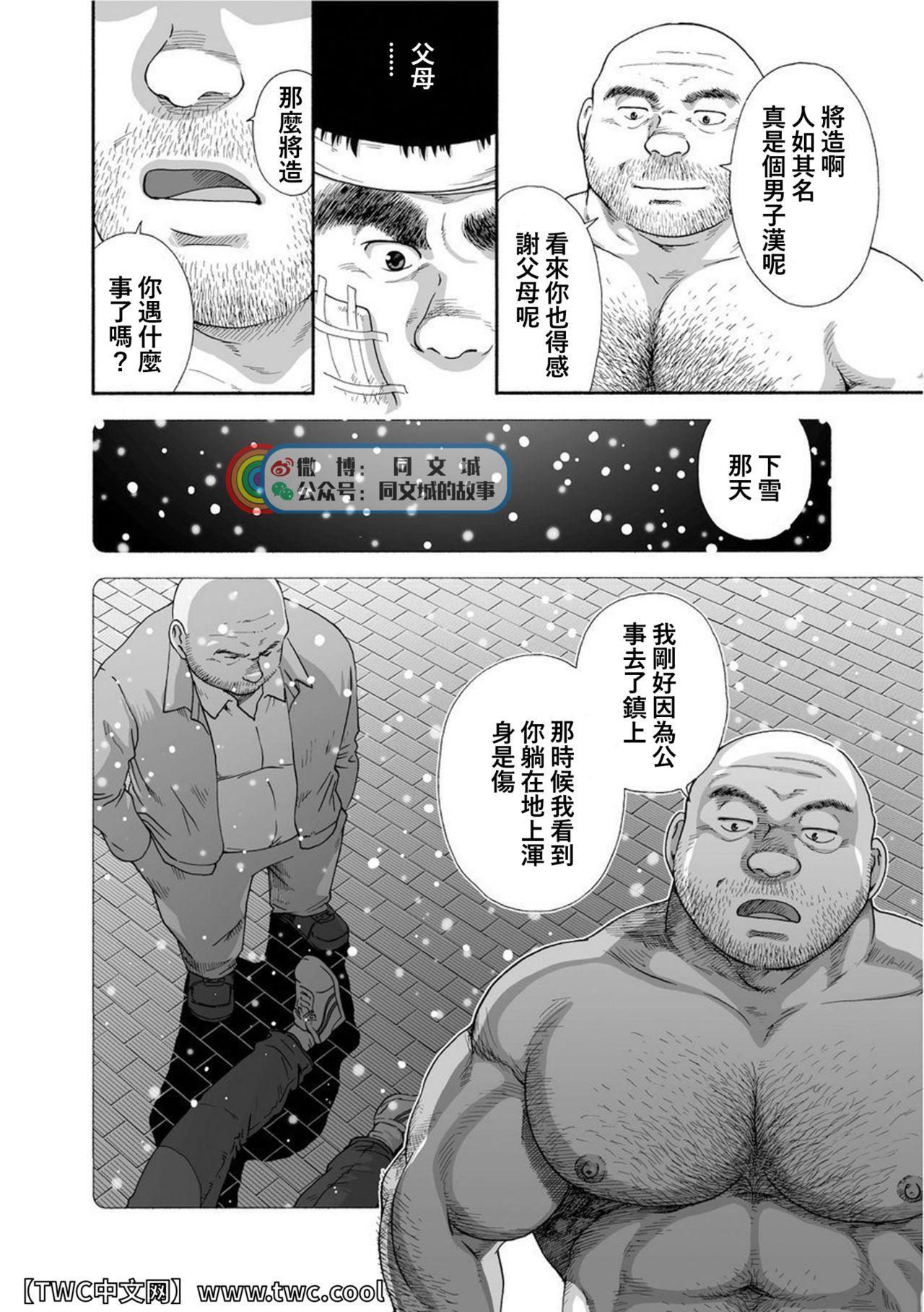 Karasu no Negura 13