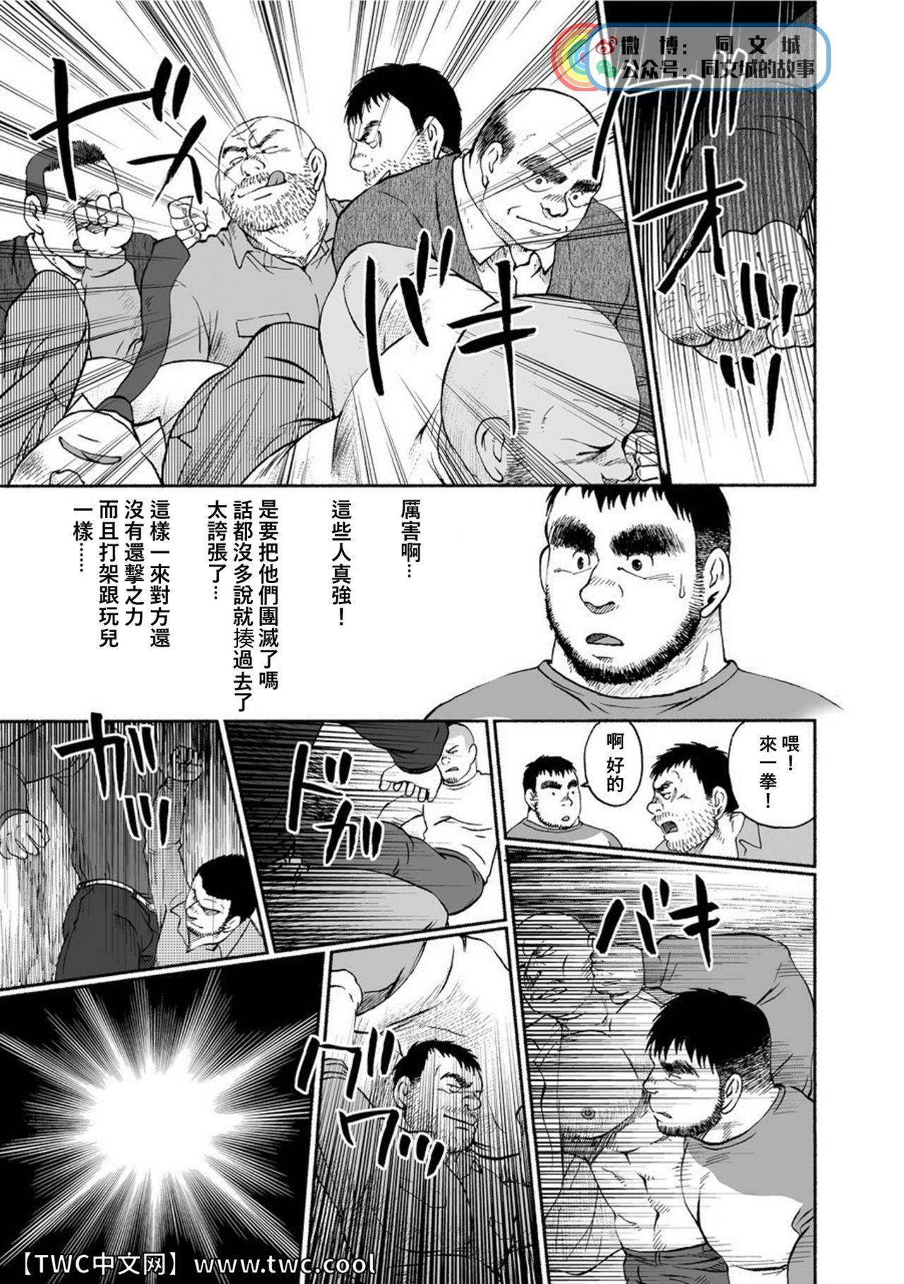 Karasu no Negura 143