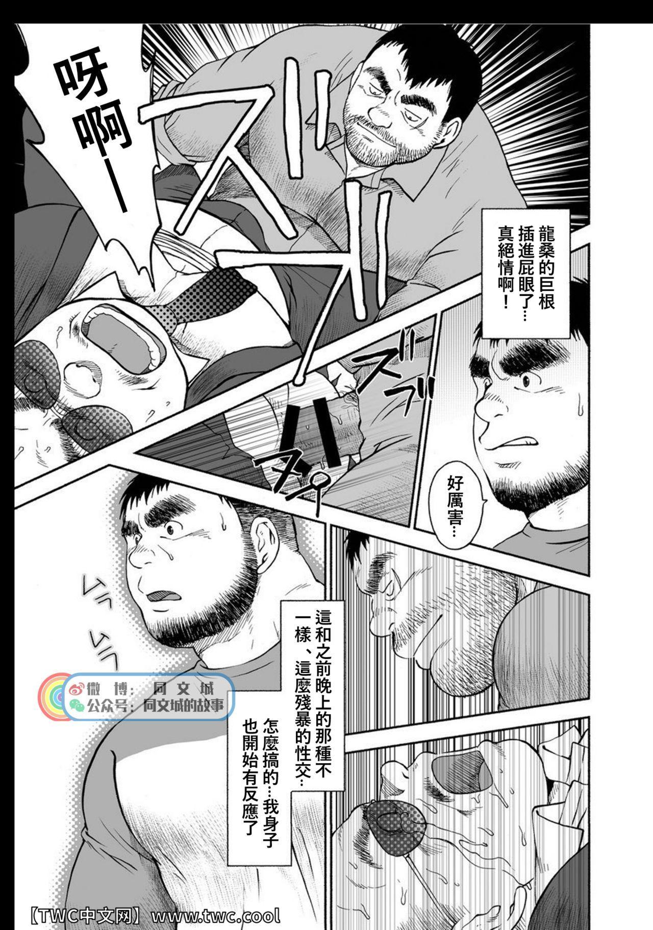 Karasu no Negura 149