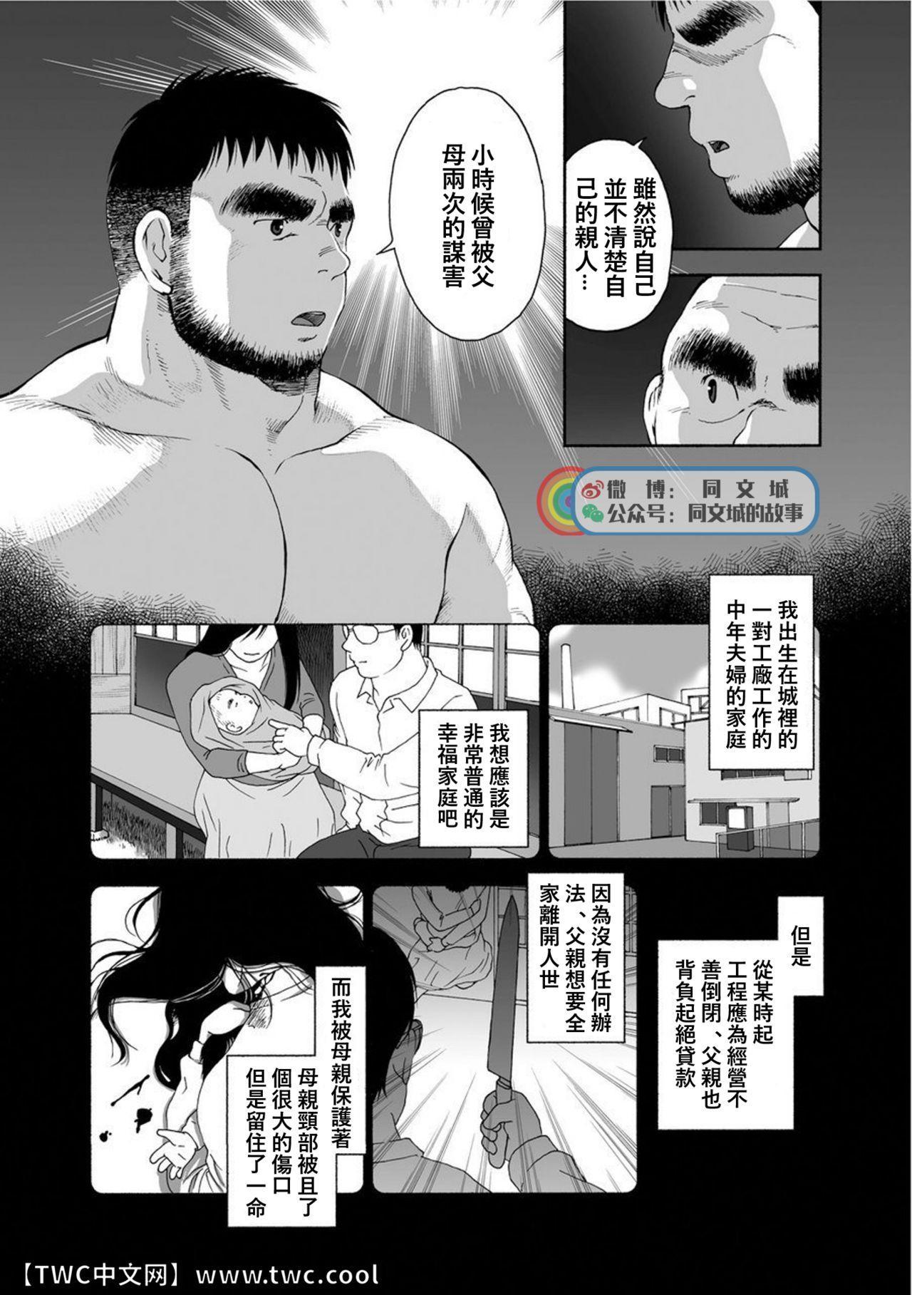 Karasu no Negura 162