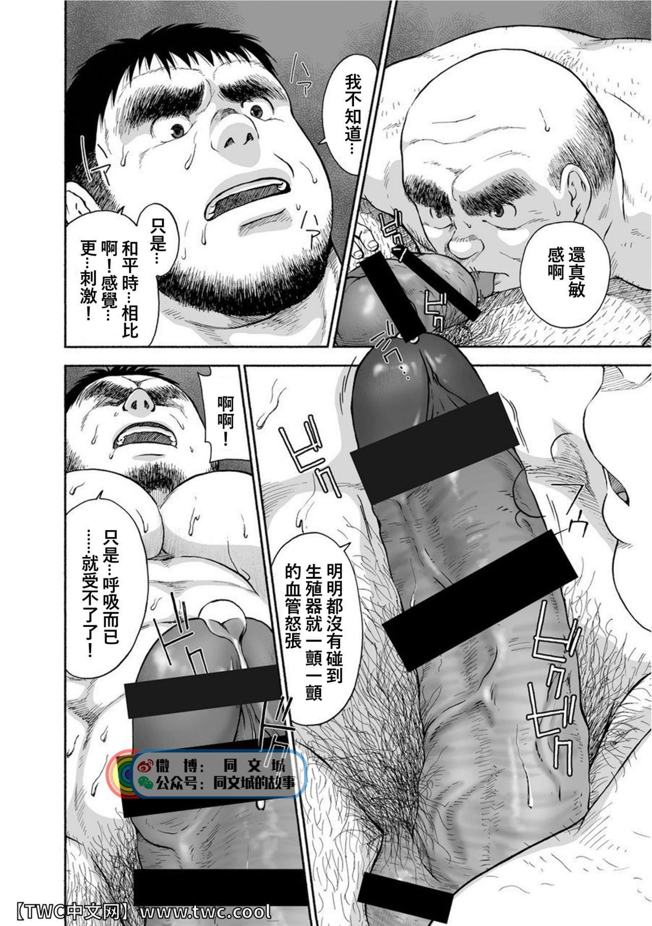 Karasu no Negura 174