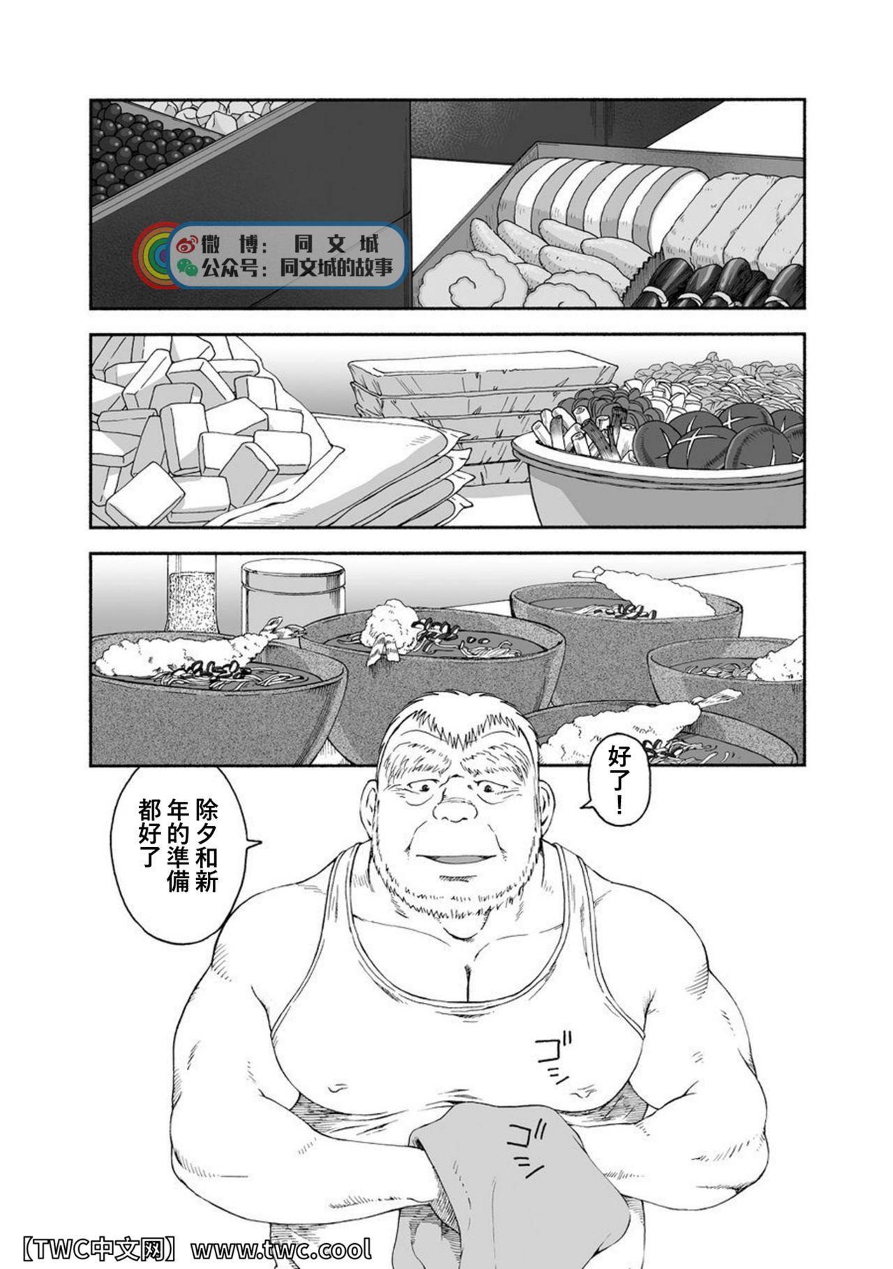 Karasu no Negura 188
