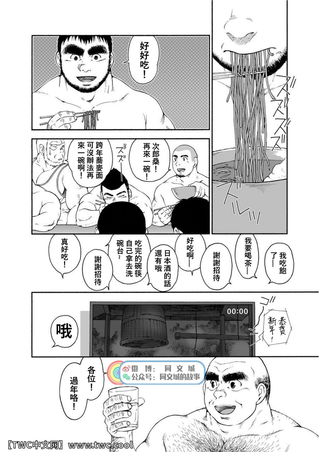 Karasu no Negura 190