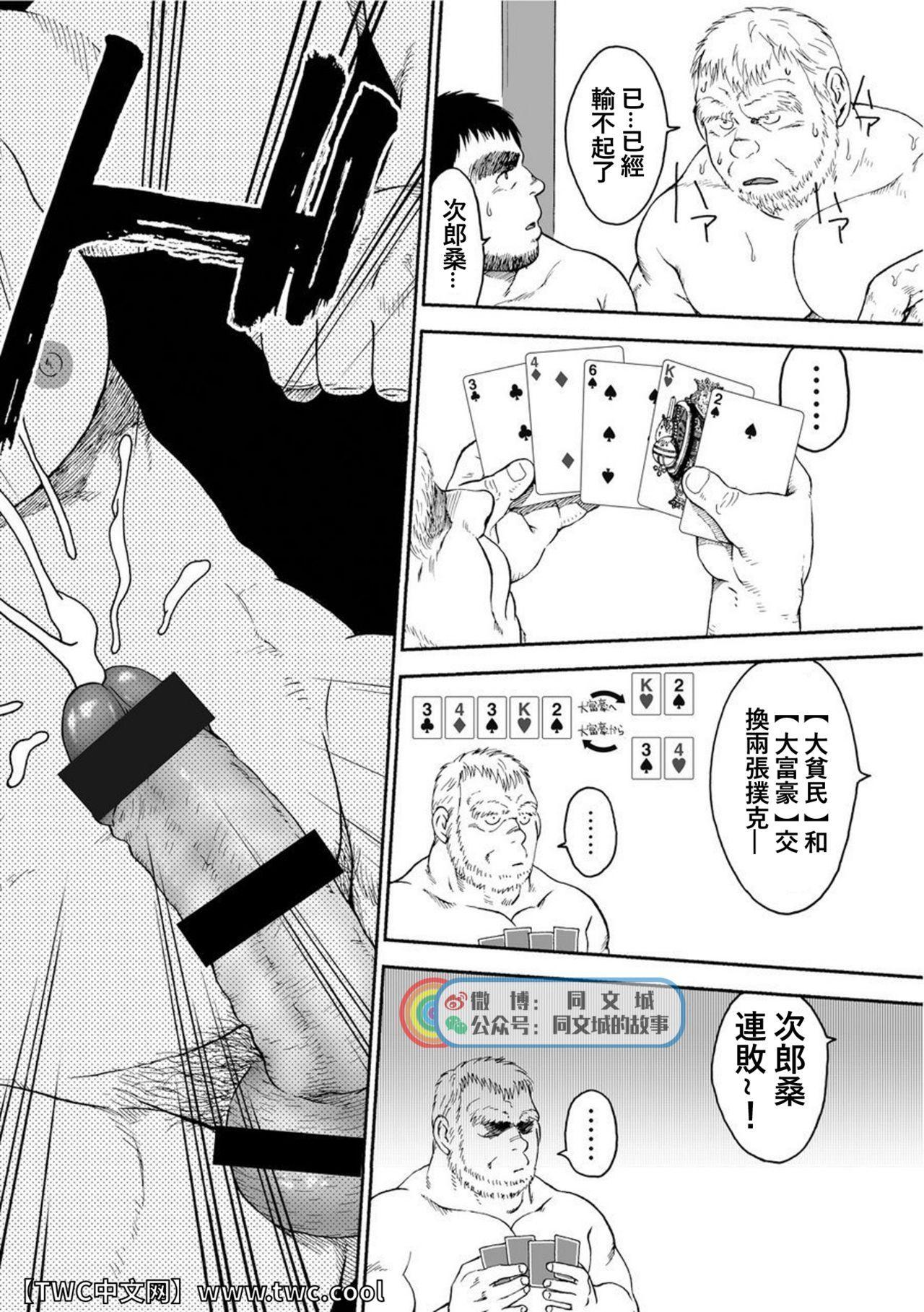Karasu no Negura 198