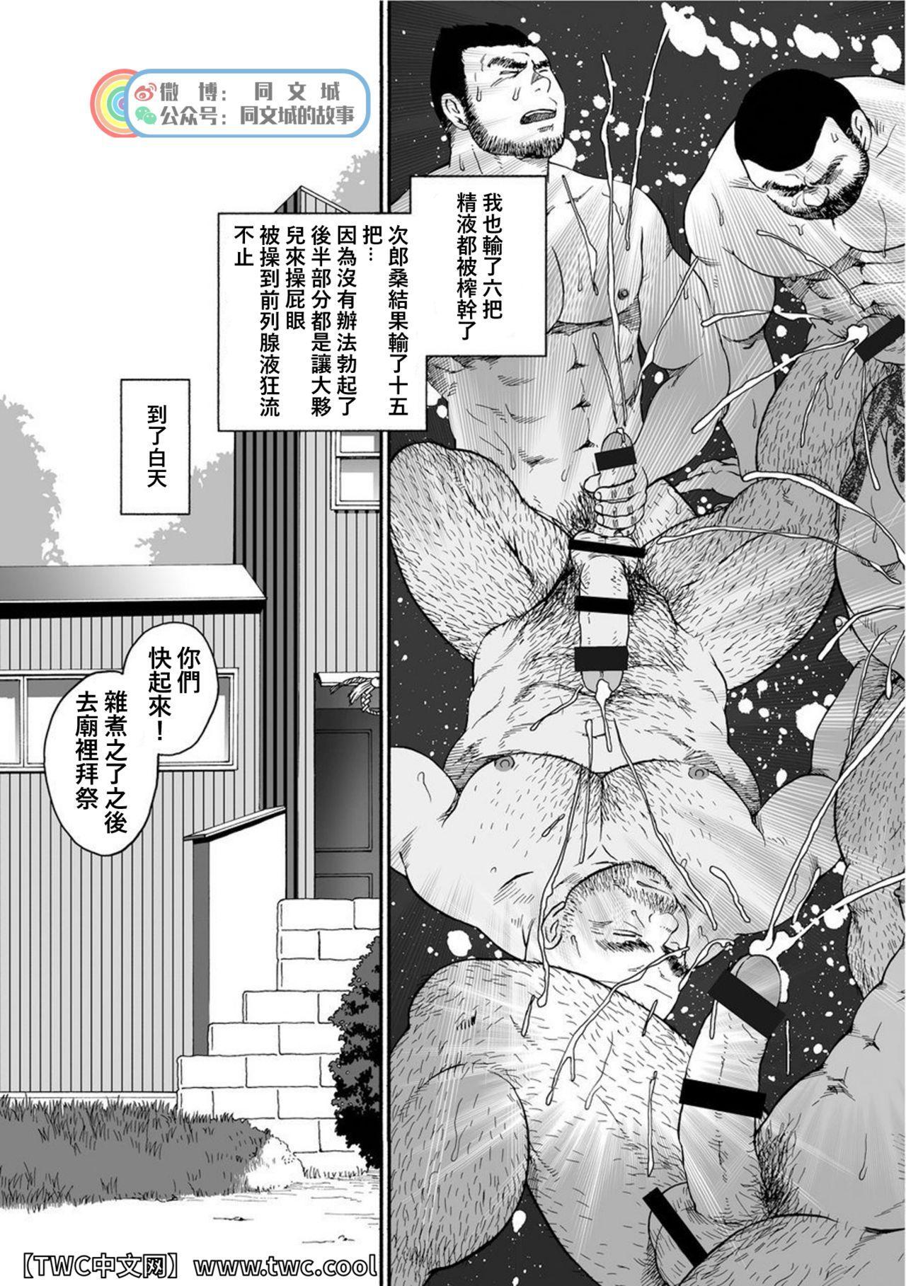 Karasu no Negura 201