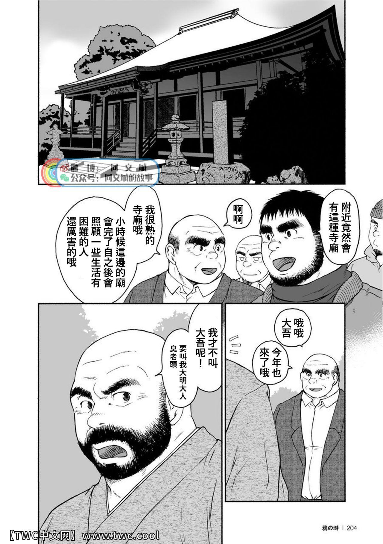 Karasu no Negura 202