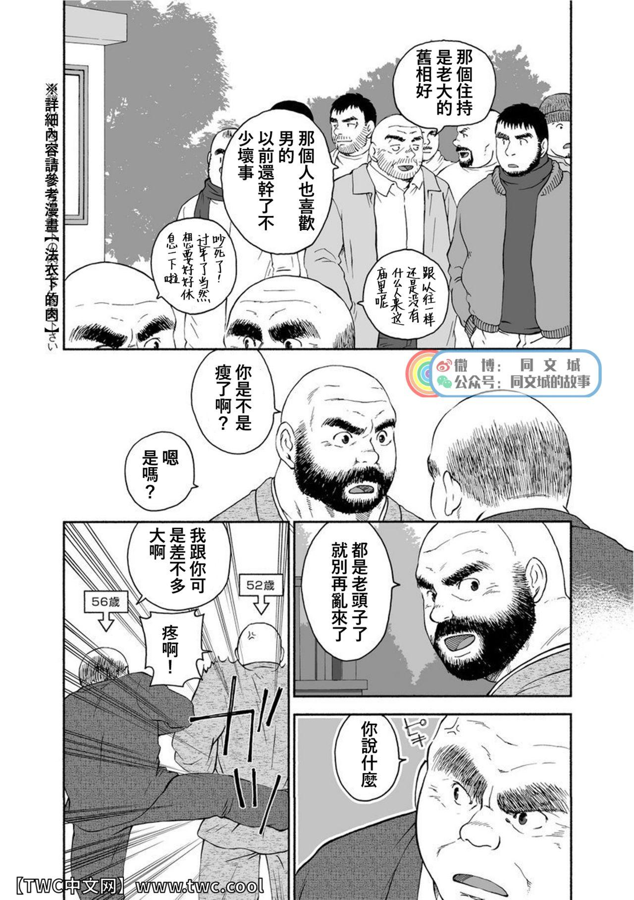 Karasu no Negura 203