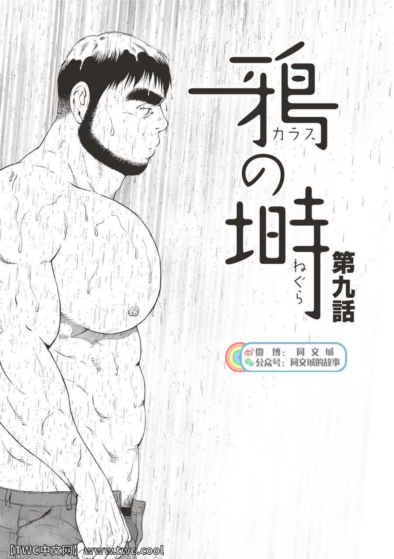 Karasu no Negura 209