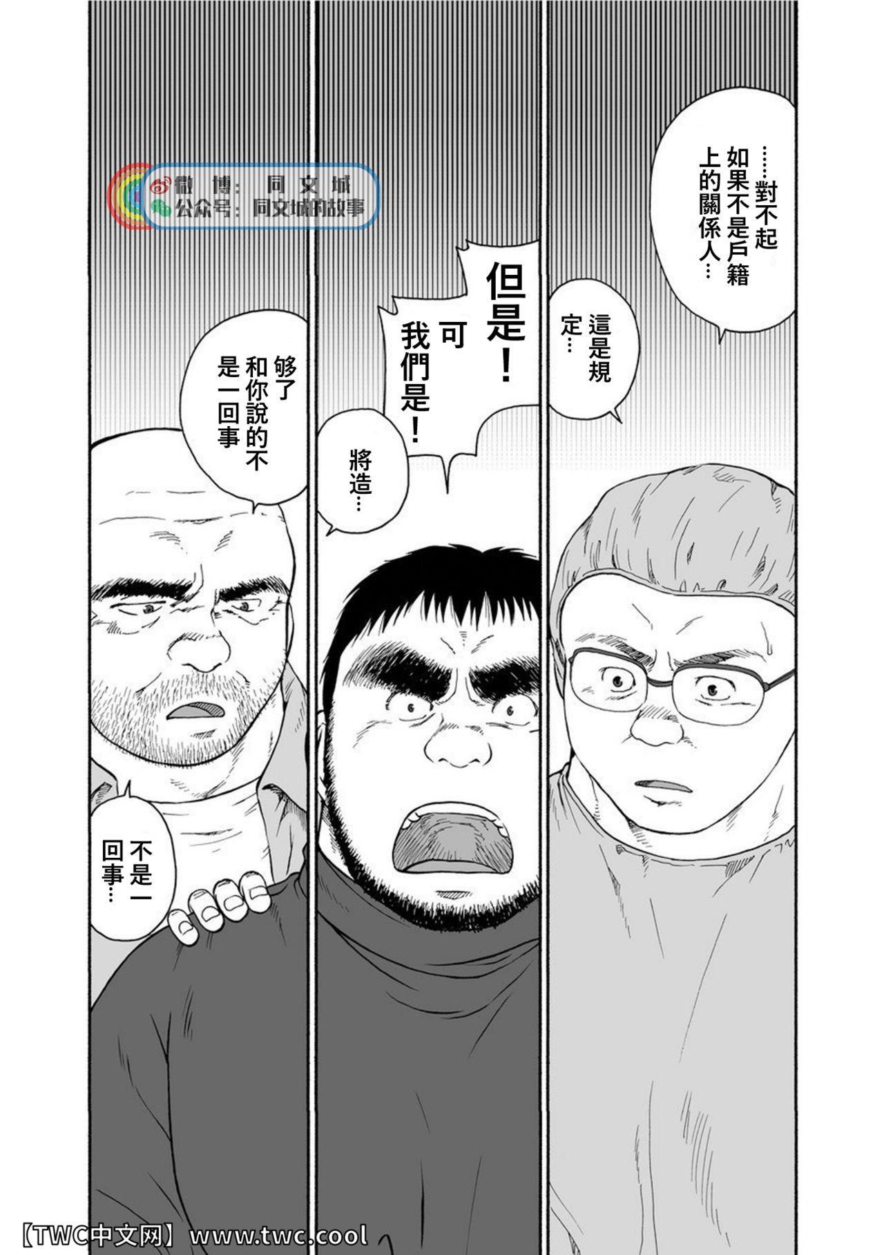 Karasu no Negura 214