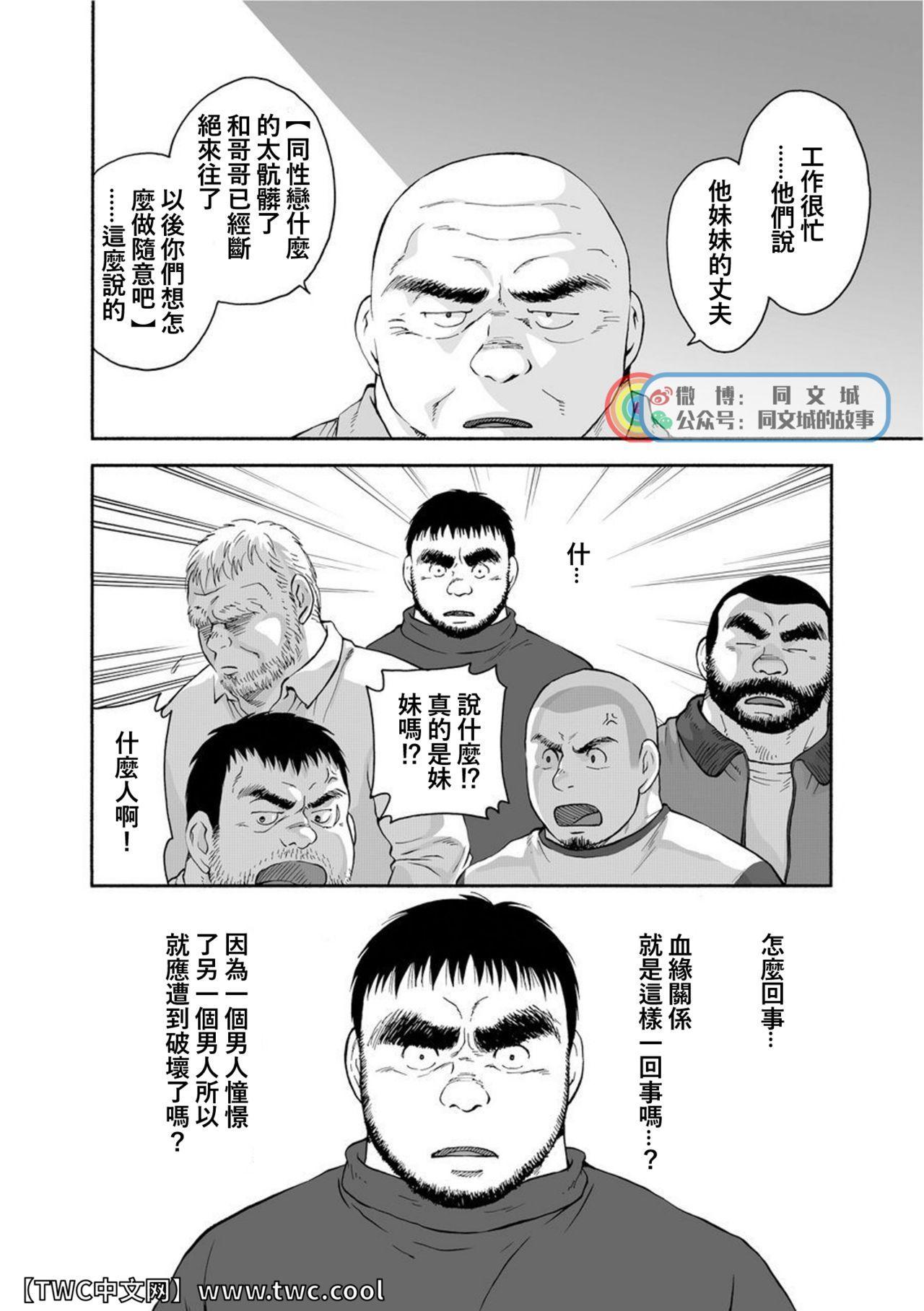 Karasu no Negura 216