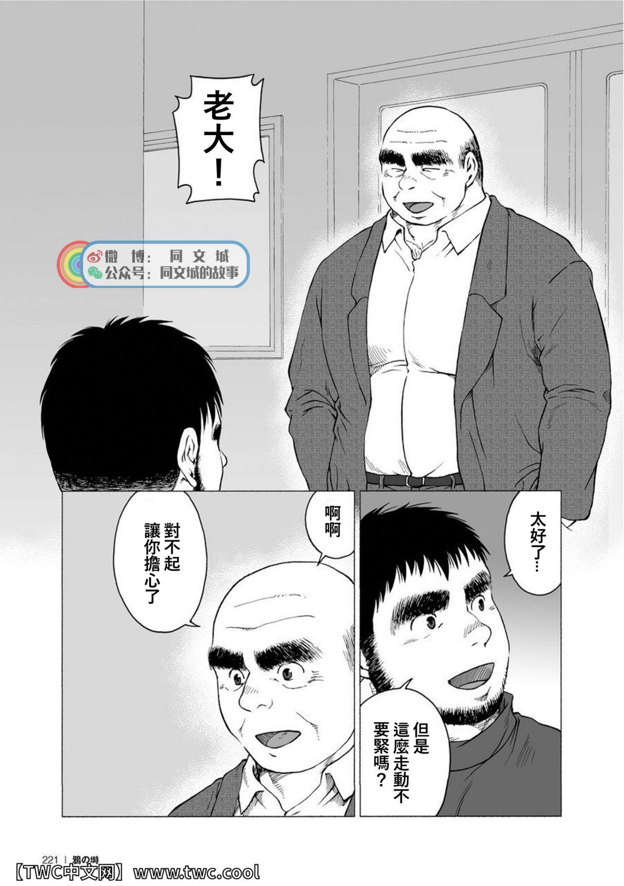 Karasu no Negura 219