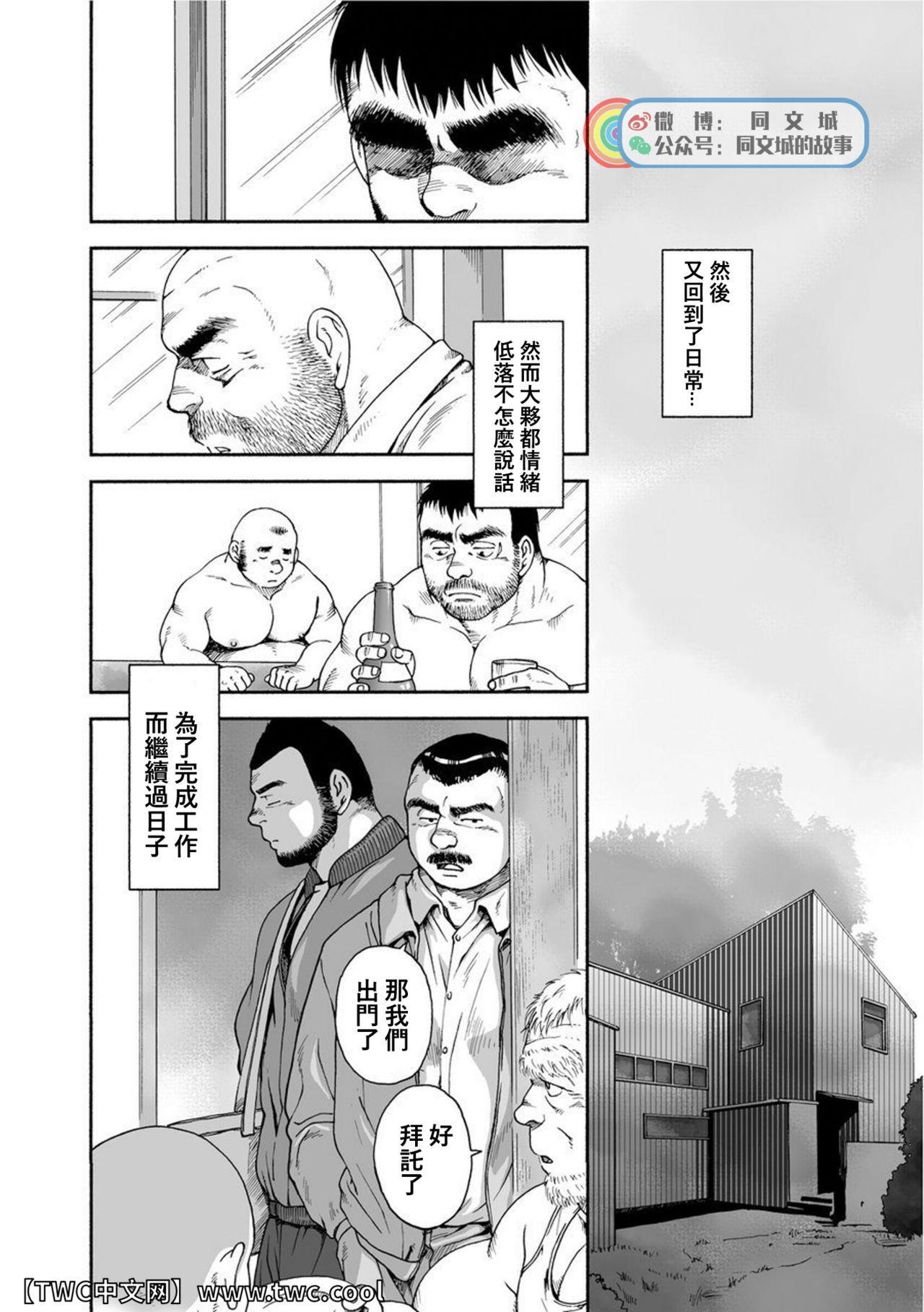 Karasu no Negura 234