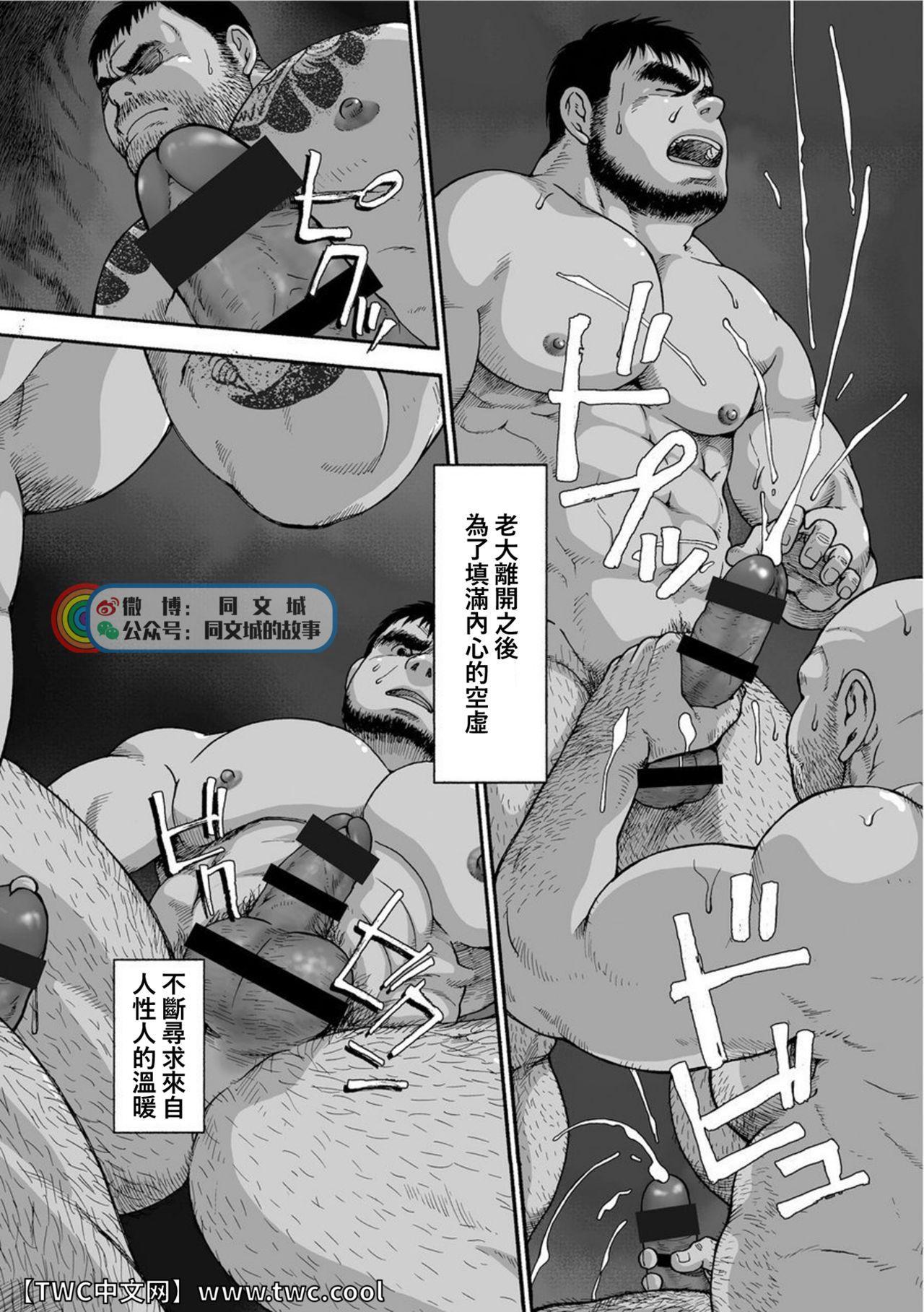Karasu no Negura 236