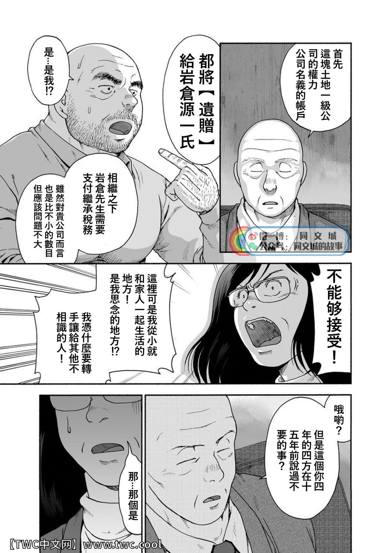 Karasu no Negura 249